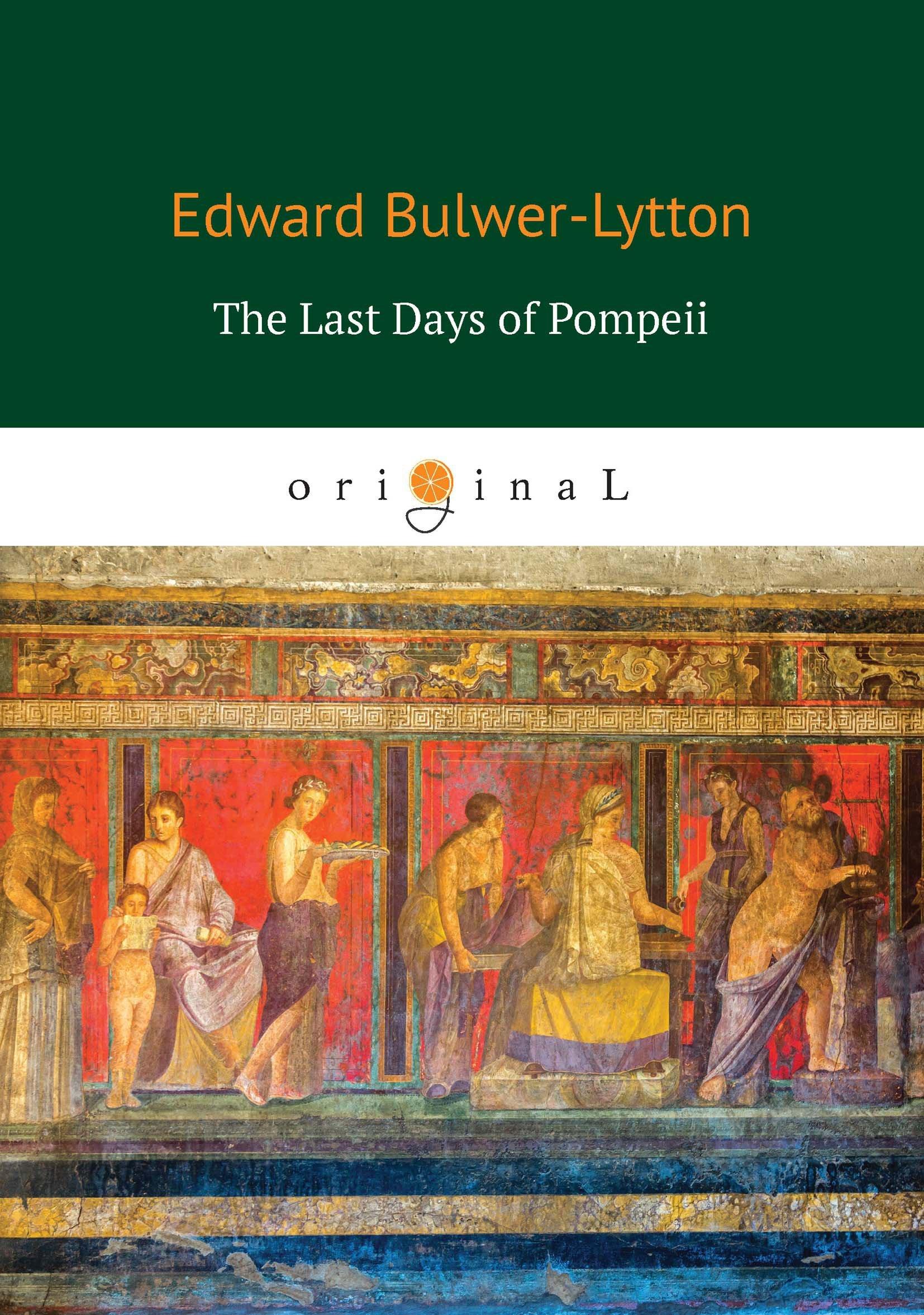 Бульвер-Литтон Эдвард The Last Days of Pompeii = Последние дни Помпеи: на англ.яз sean dixon the last days of the lacuna cabal