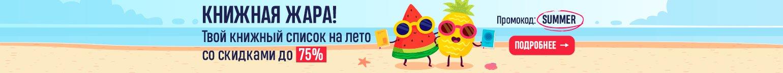 Книжная жара! Твой книжный список на лето со скидками до 75%