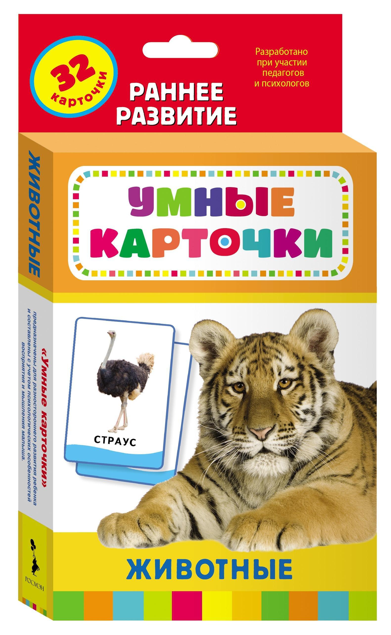 Животные (Разв. карточки 0+) азбука разв карточки 0