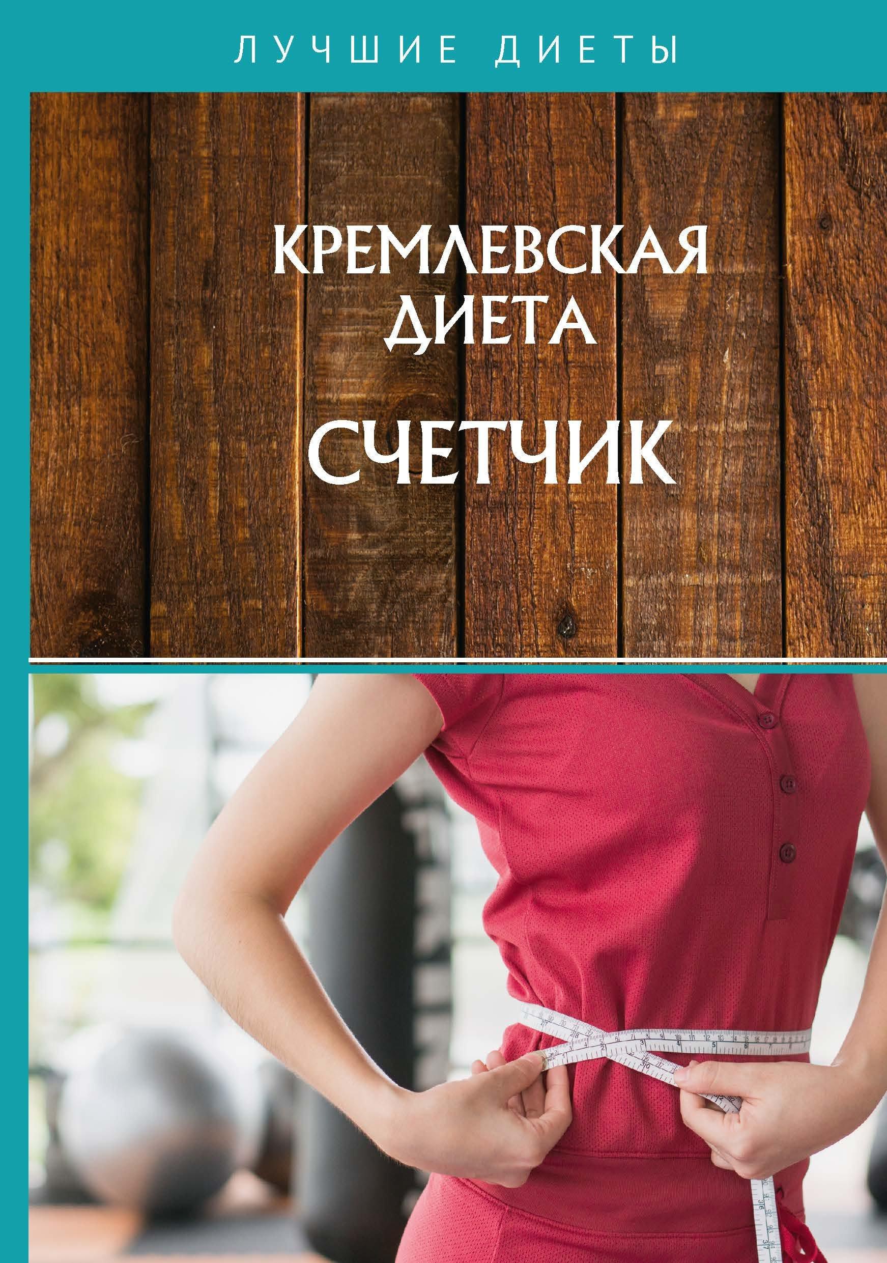 Кремлевская диета. Счетчик