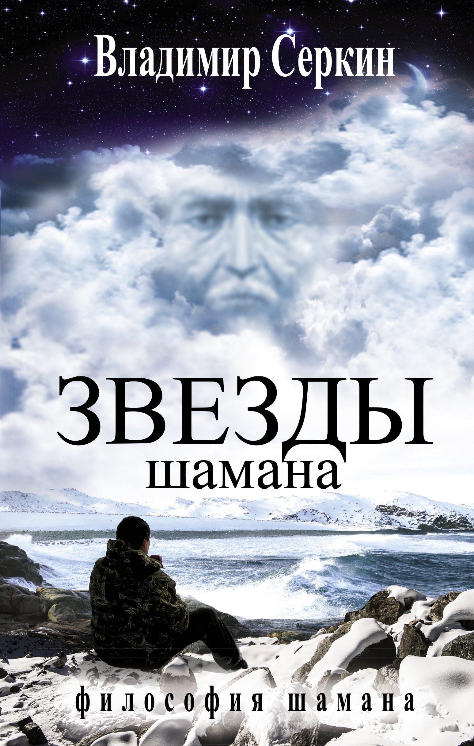Серкин В.П. Звезды Шамана: философия Шамана цена и фото