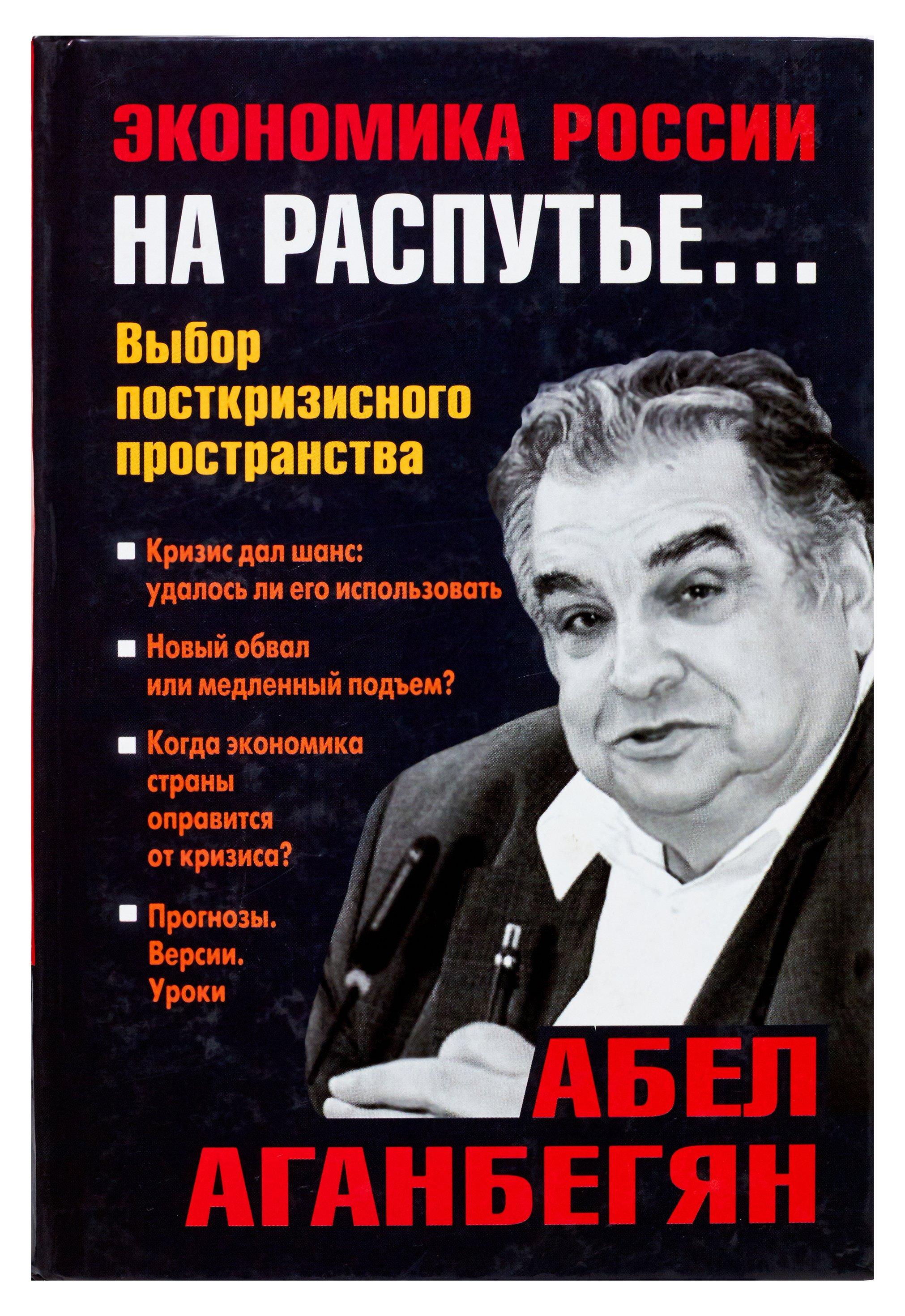 Аганбегян Абел Гезевич Экономика России на распутье... цена
