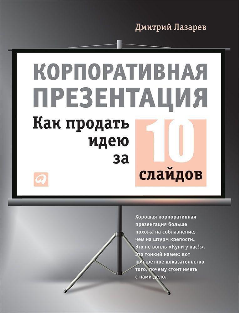 Корпоративная презентация: Как продать идею за 10 слайдов Лазарев Дмитрий Владимирович