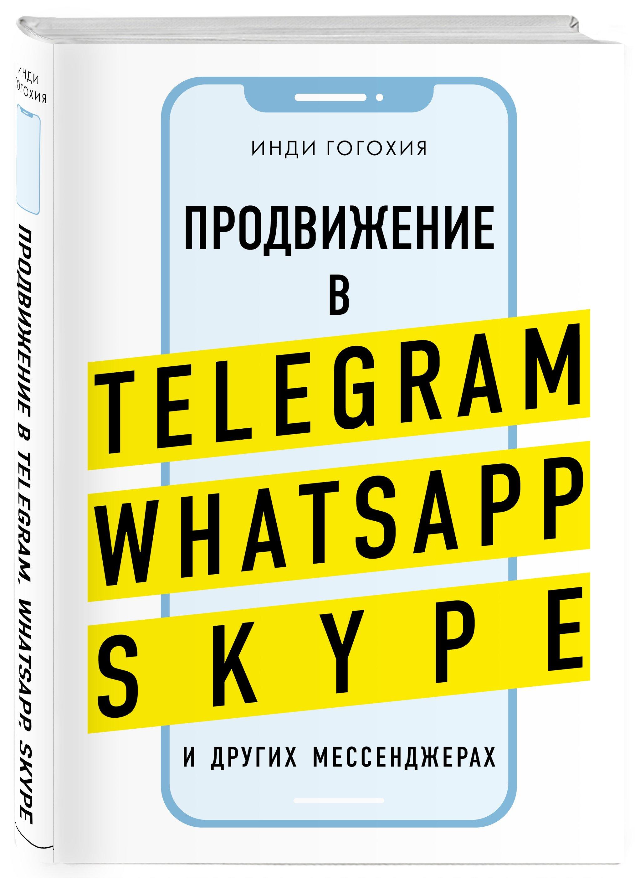 Продвижение в Telegram, WhatsApp, Skype и других мессенджерах (супер) ( Гогохия Инди  )