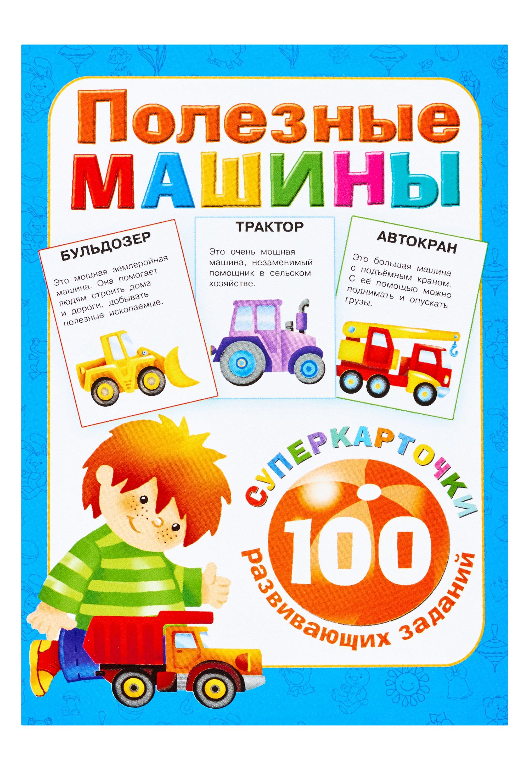 Дмитриева В.Г. Полезные машины антонов с худ полезные машины раскраска для мальчиков