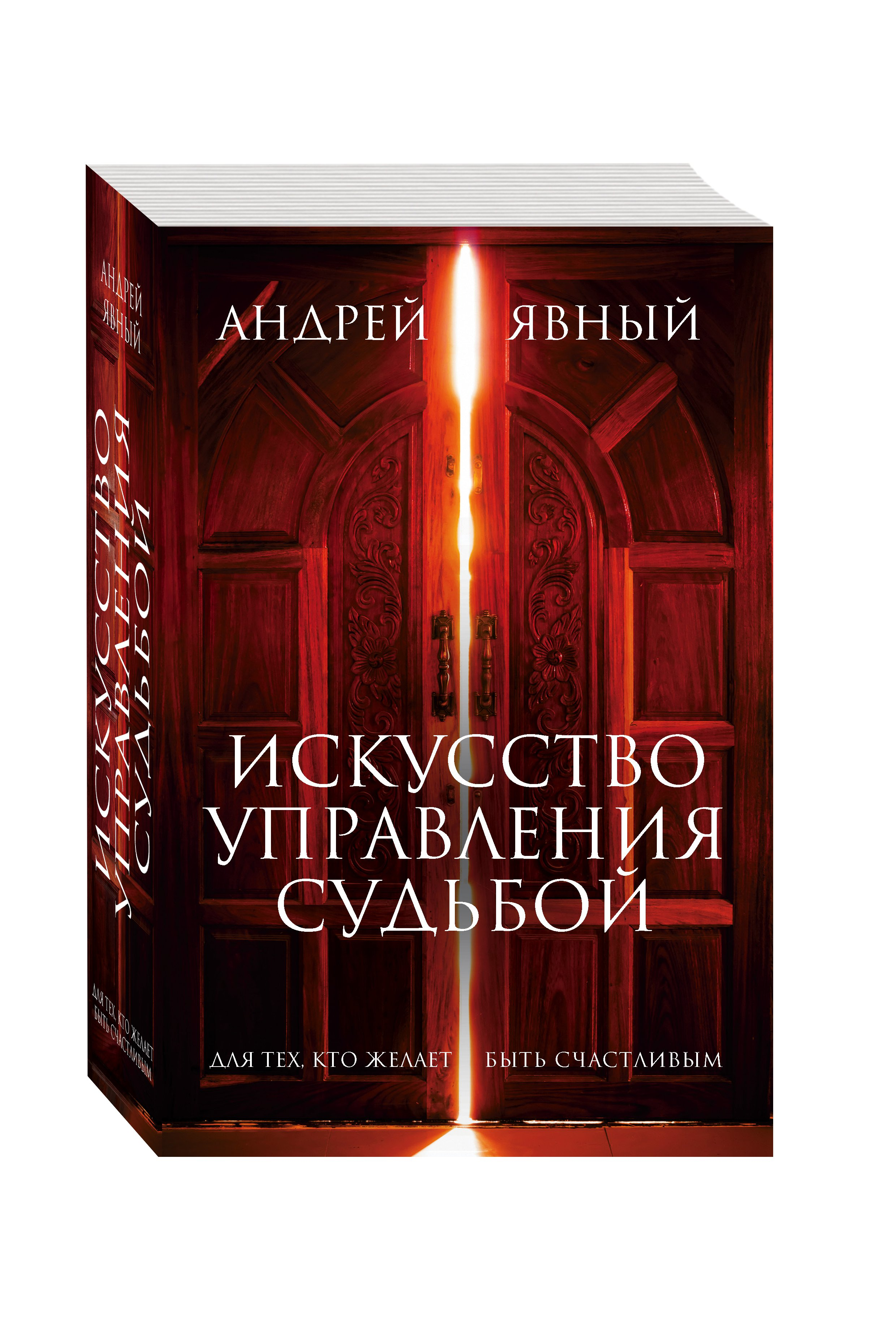 Искусство управления судьбой (комплект из 3 кн.)