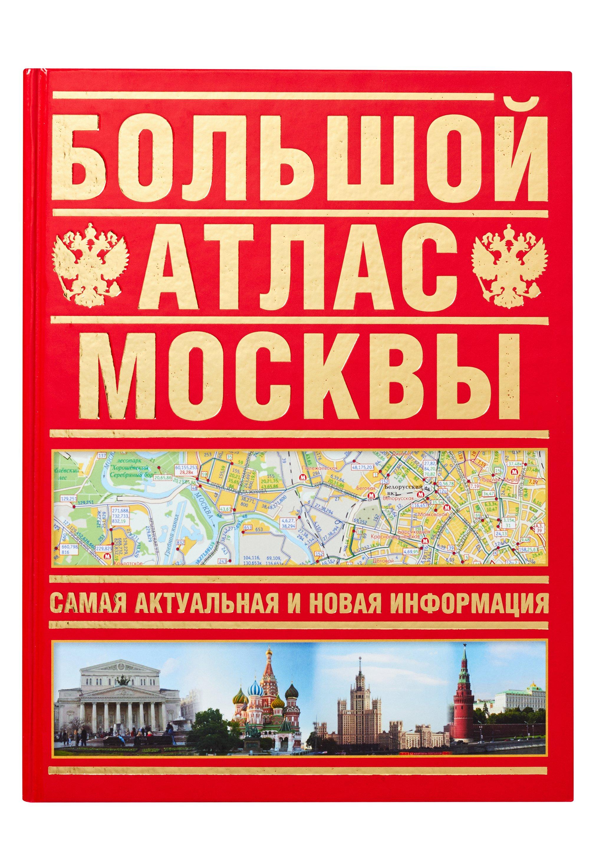 . Большой атлас Москвы. Самая актуальная и новая информация