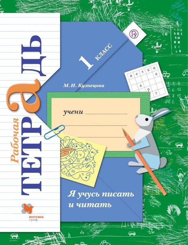 Кузнецова М.И. Я учусь писать и читать. 1класс. Рабочая тетрадь. журова л кузнецова м я умею читать рабочая тетрадь 1 для детей 6 7 лет