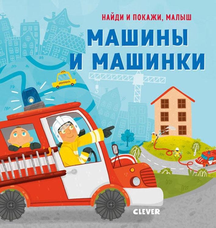 Фото - Герасименко Анна Найди и покажи, малыш. Машины и машинки найди и покажи найди и покажи малыш в музее