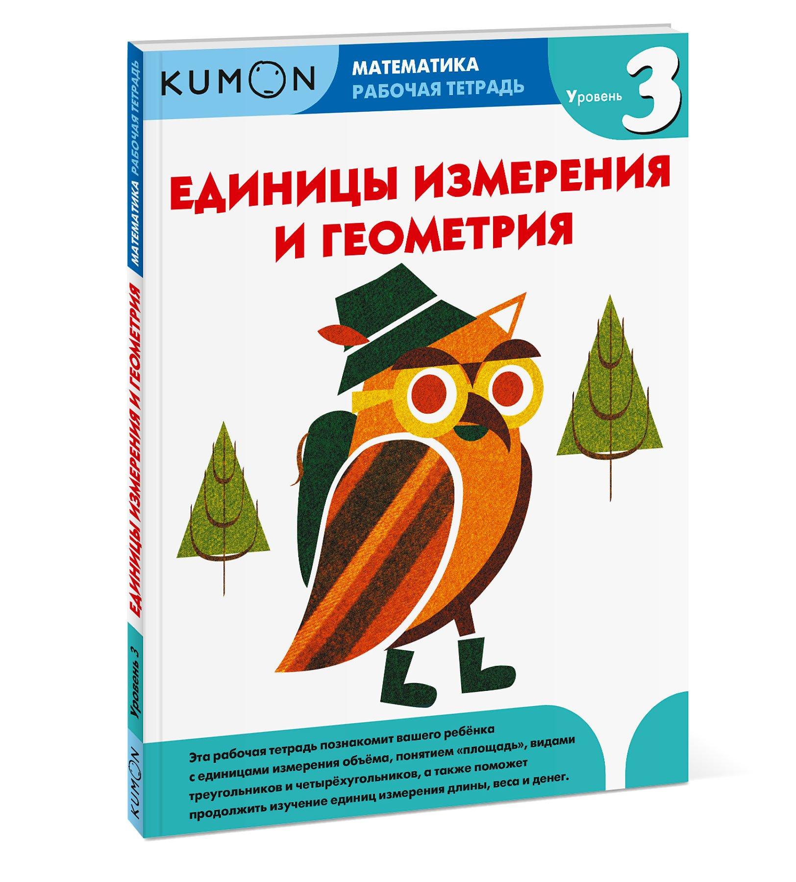 купить KUMON Математика. Единицы измерения и геометрия. Уровень 3.KUMON по цене 381 рублей