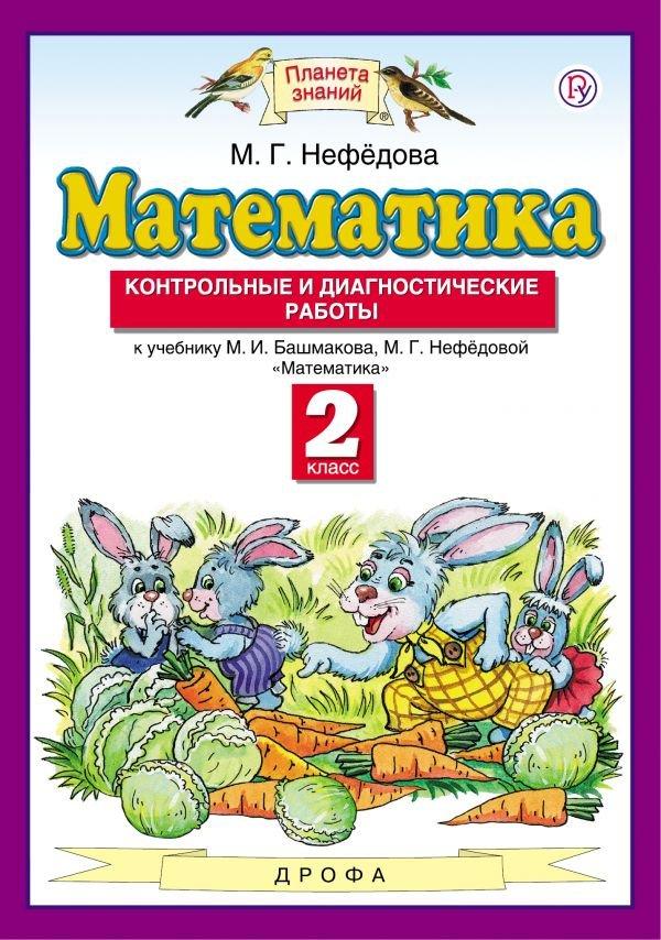 Циновская Маргарита Геннадьевна Математика. 2 класс. Контрольные и диагностические работы