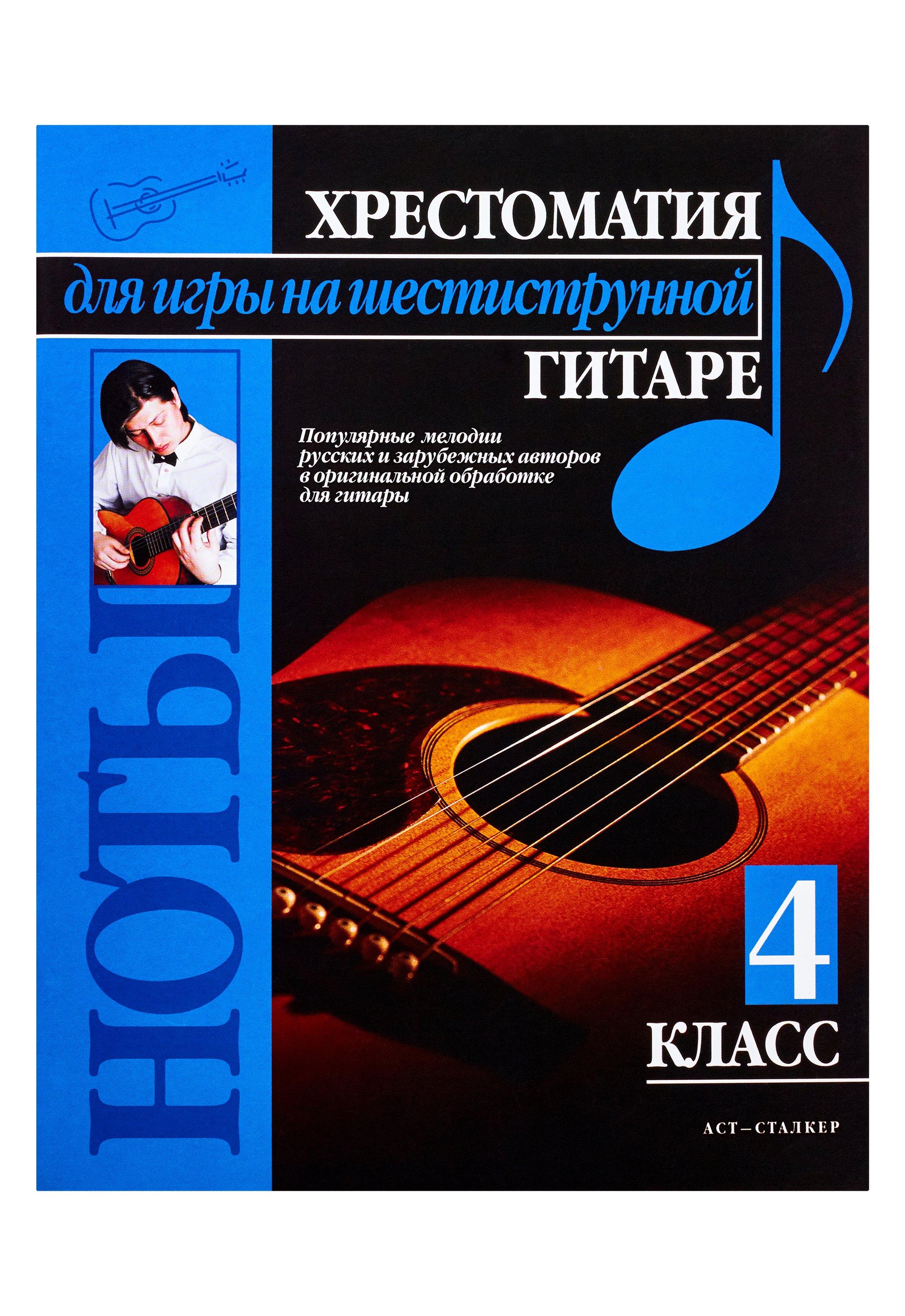 Иванников Павел Владимирович Хрестоматия для игры на шестиструнной гитаре. (4 класс)