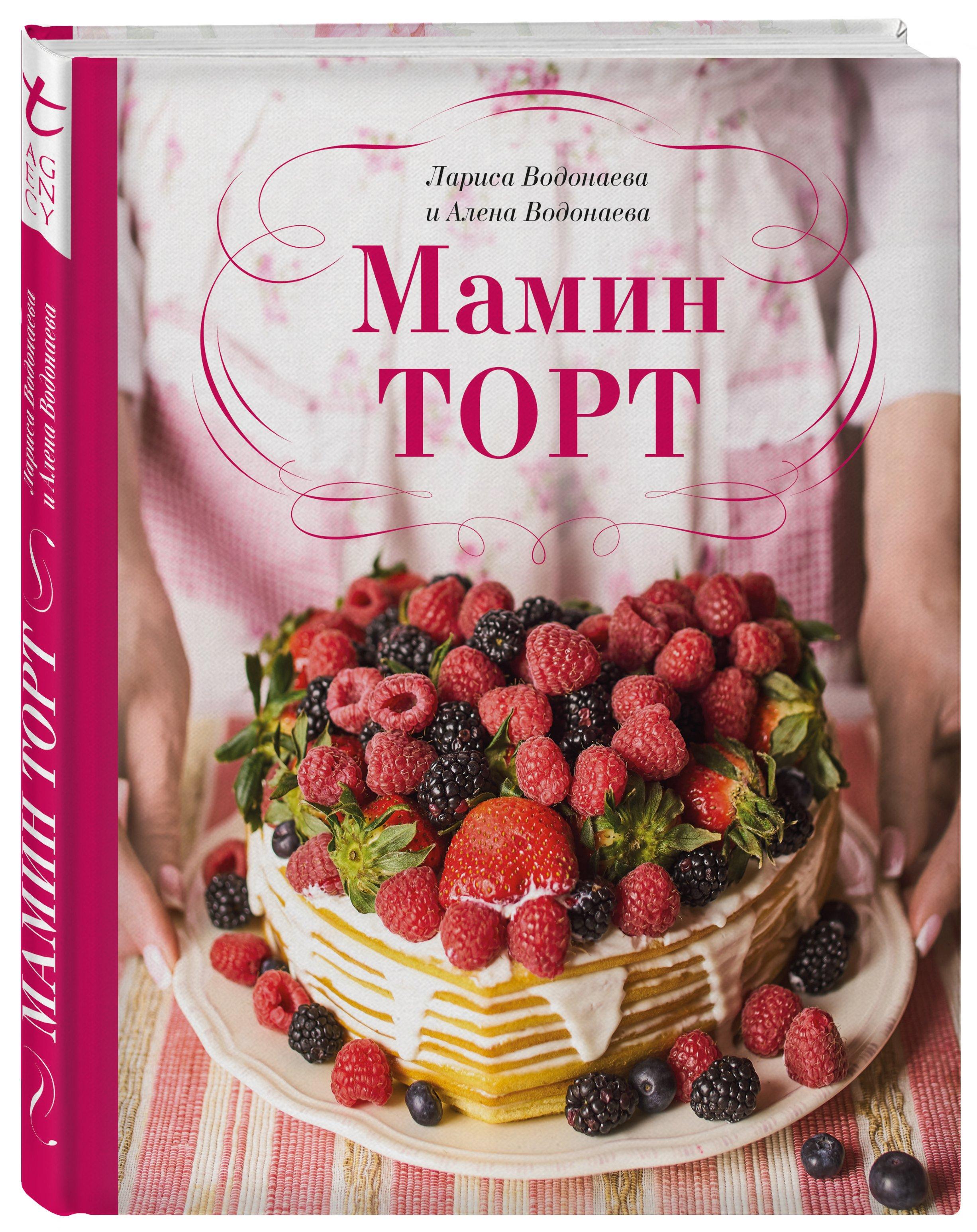 Водонаева Алена Мамин торт алена водонаева блокнот beauty