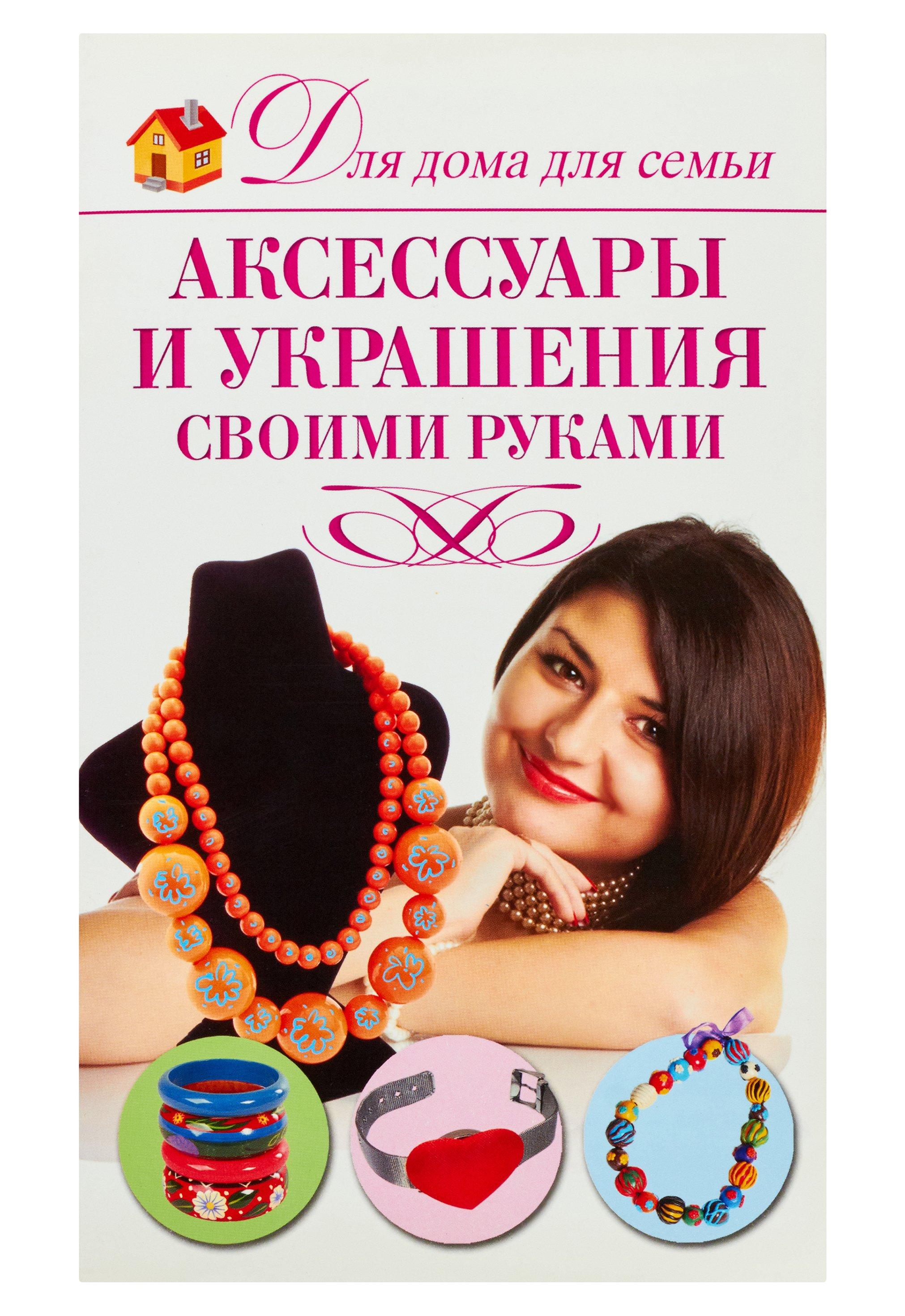 Севостьянова Надежда Николаевна Аксессуары и украшения своими руками