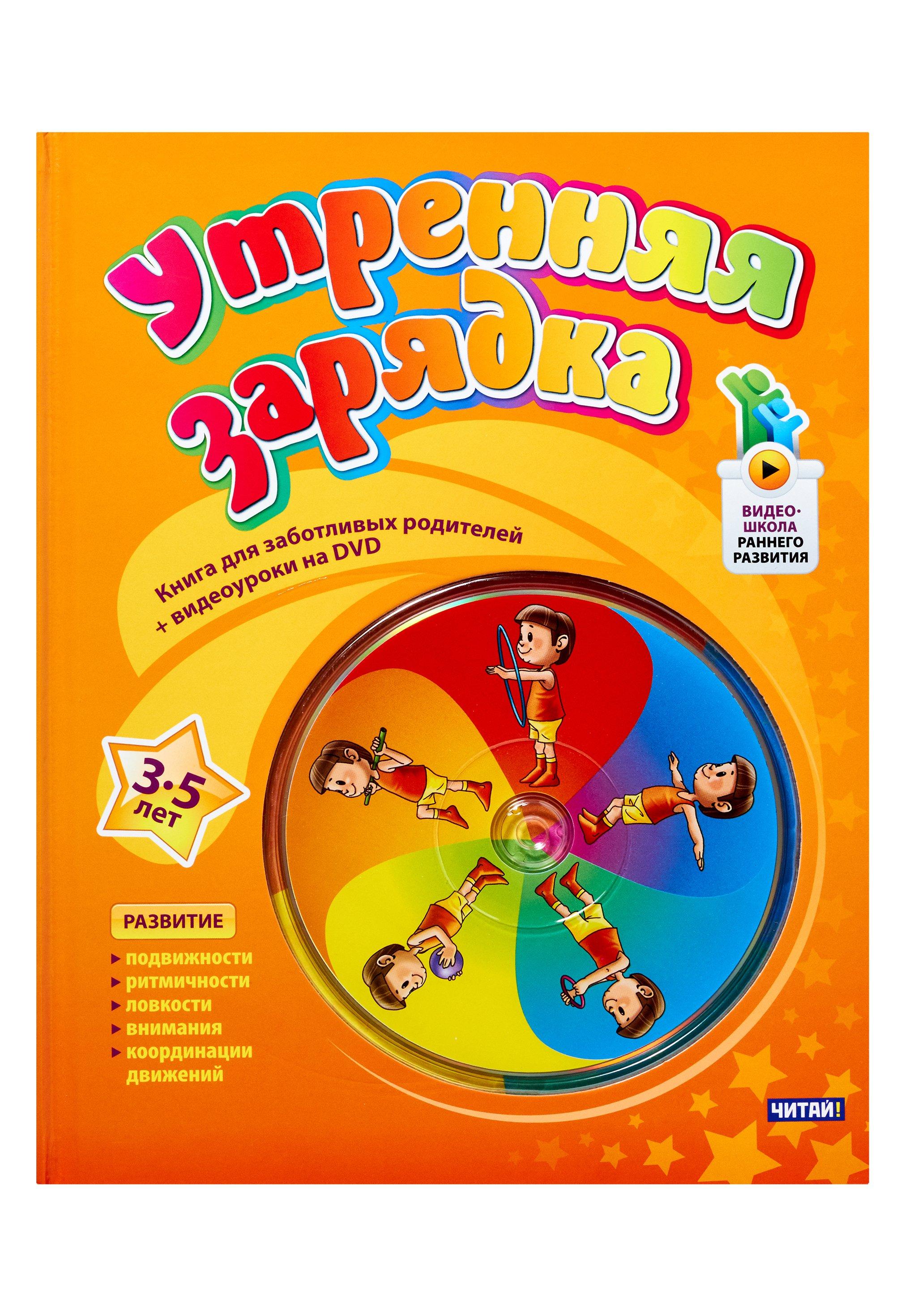 Волчкова И.М. Утренняя зарядка. От 3 до 5 лет+DVD
