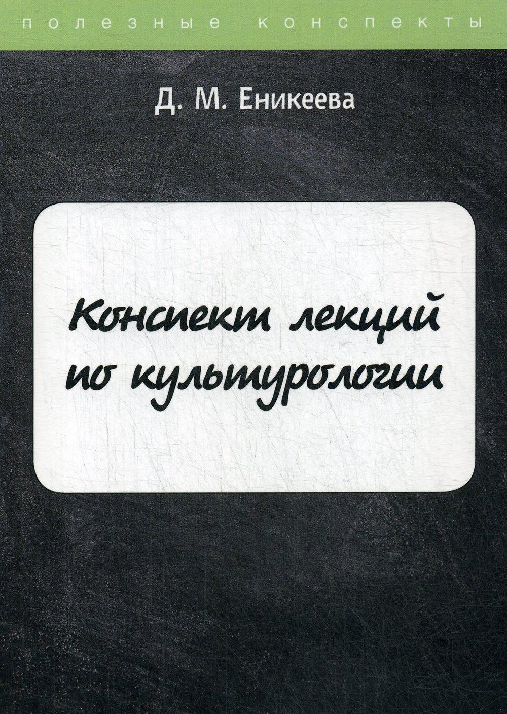 Конспект лекций по культурологии ( Еникеева Д. М.  )