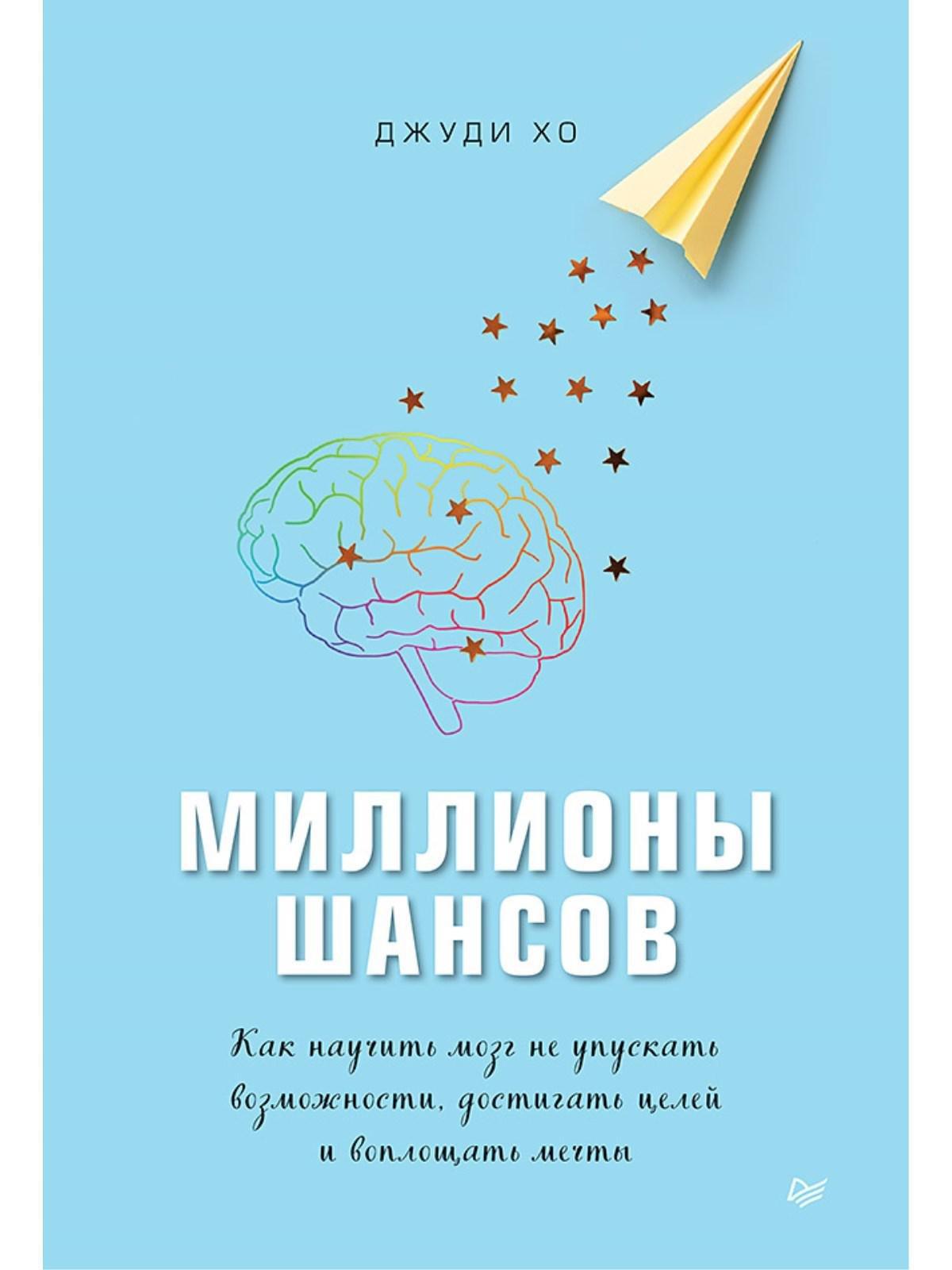 Хо Д. Миллионы шансов. Как научить мозг не упускать возможности, достигать целей и воплощать мечты андреатта б нейробиология перемен почему наш мозг сопротивляется всему новому и как его настроить на успех
