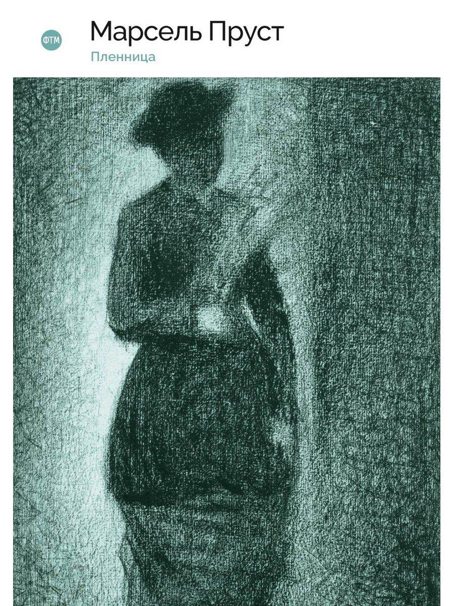 Фото - Пруст Марсель В поисках утраченного времени: Пленница пруст м в поисках утраченного времени пленница