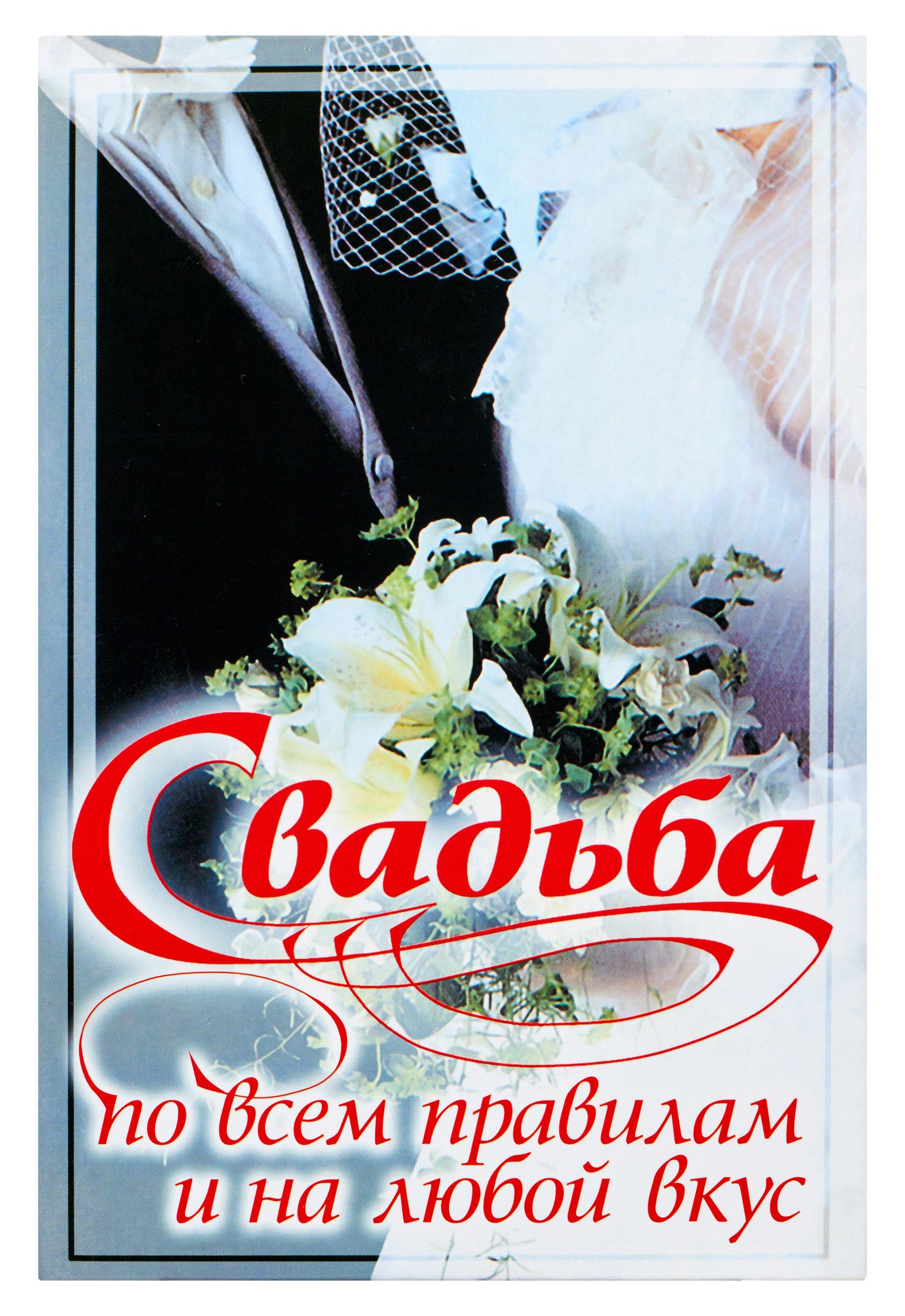 Белов Николай Владимирович Свадьба по всем правилам и на любой вкус белов н свадьба по всем правилам