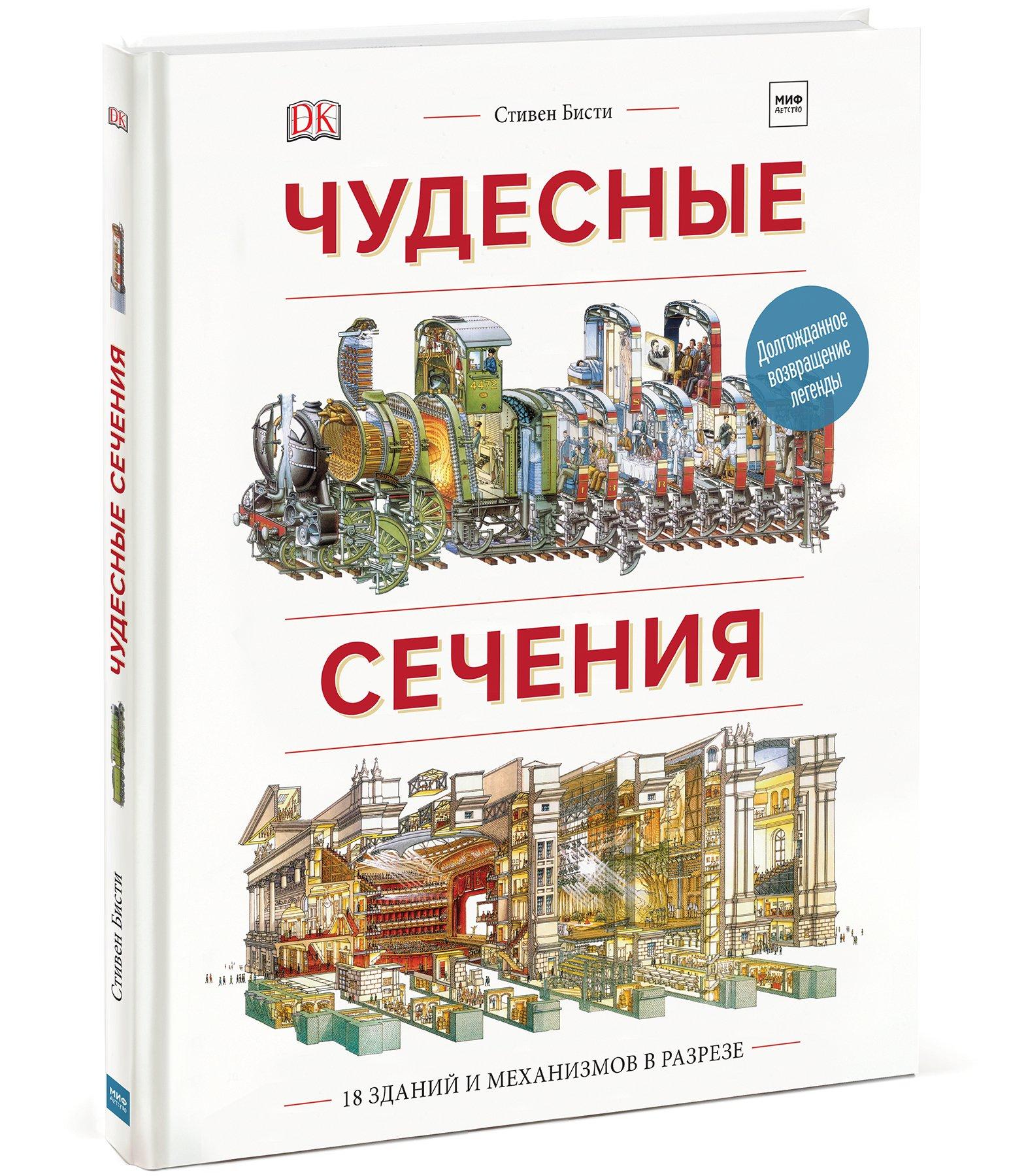 Стивен Бисти, Ричард Плэтт Чудесные сечения. 18 зданий и механизмов в разрезе