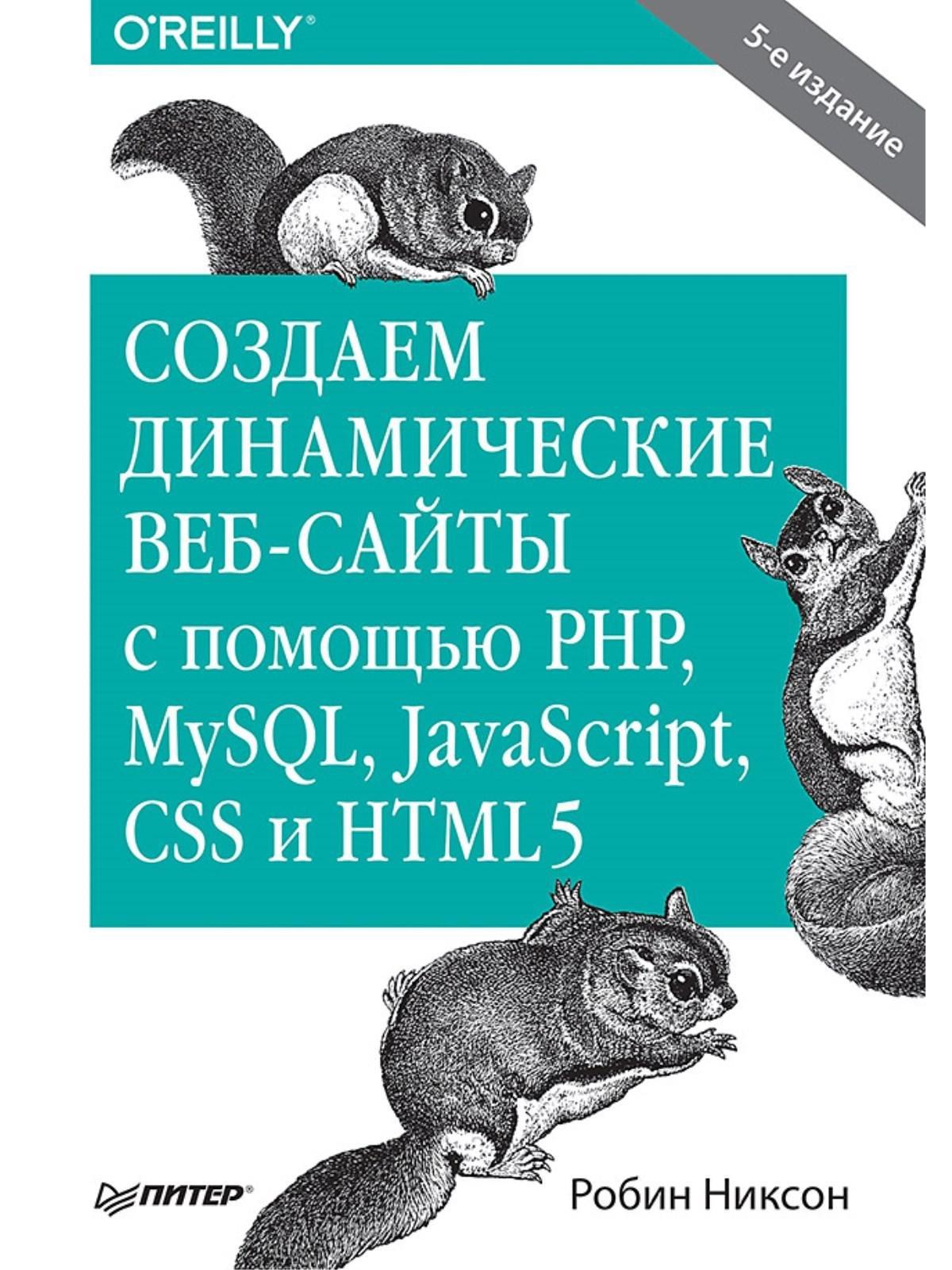 Никсон Р Создаем динамические веб-сайты с помощью PHP, MySQL, JavaScript, CSS и HTML5. 5-е изд. никсон р создаем динамические веб сайты с помощью php mysql javascript css и html5 5 е изд