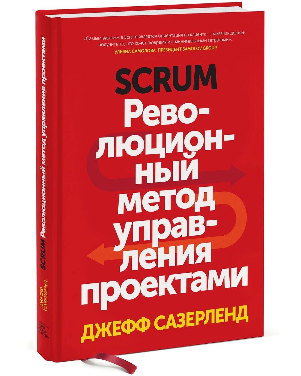 Сазерленд Джефф Scrum. Революционный метод управления проектами scrum