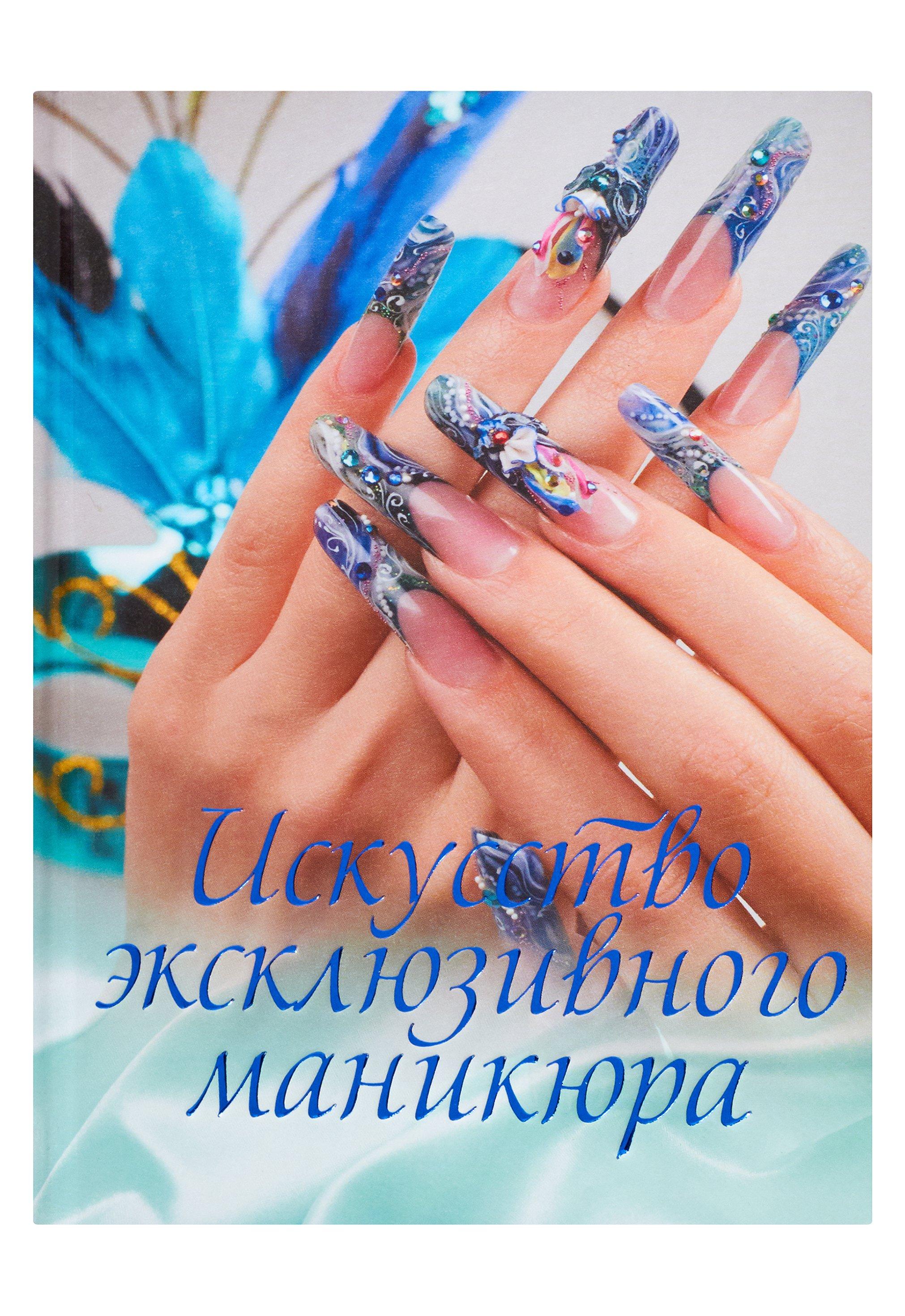 Красичкова Анастасия Геннадьевна Искусство эксклюзивного маникюра
