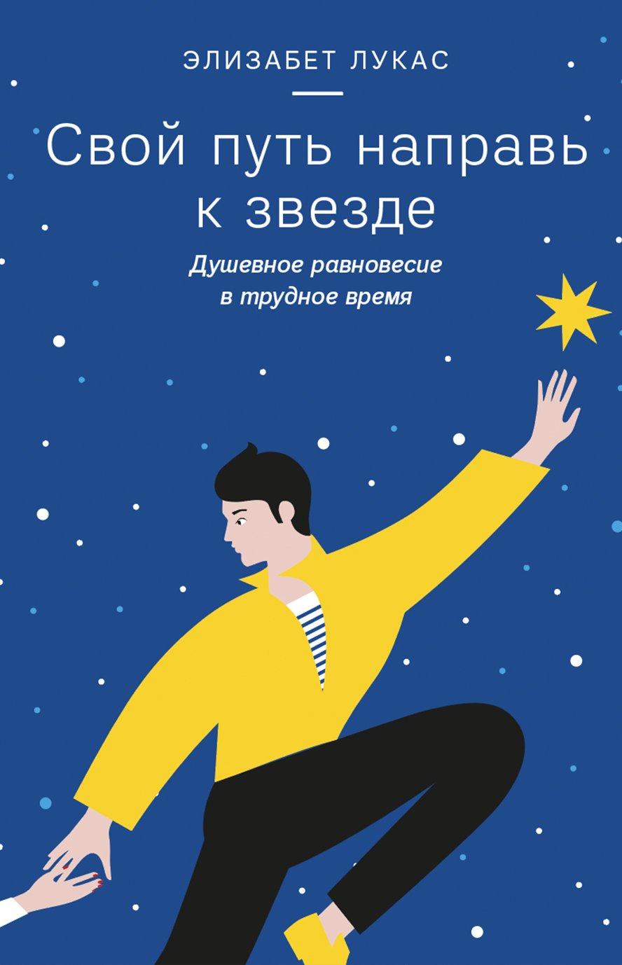 Лукас Элизабет Свой путь направь к звезде. Душевное равновесие в трудное время лукас э свой путь направь к звезде душевное равновесие в трудное время