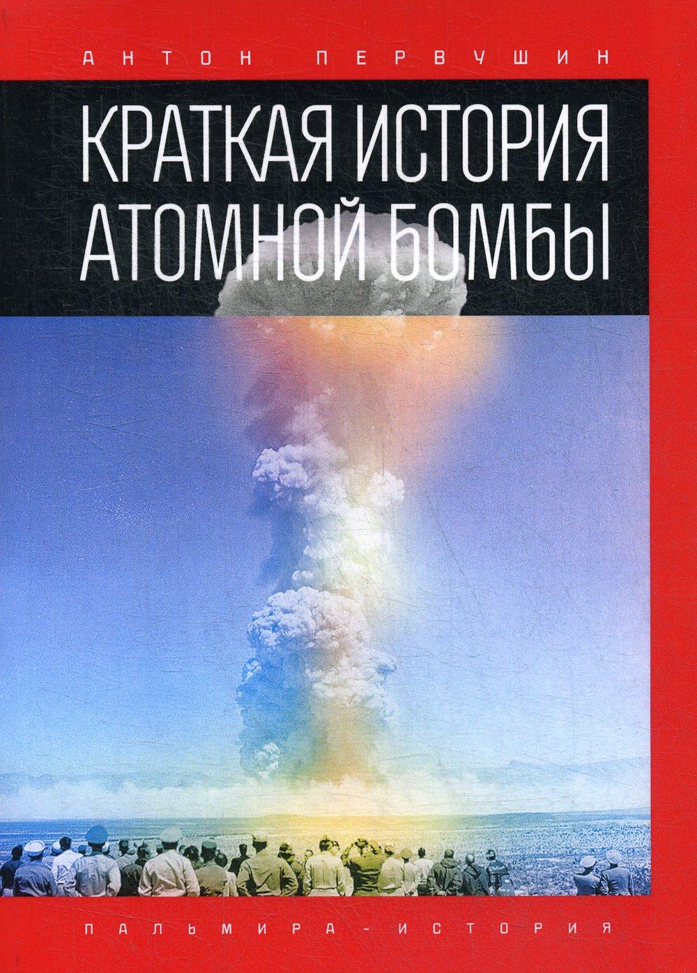 Первушин Антон Иванович Краткая история атомной бомбы