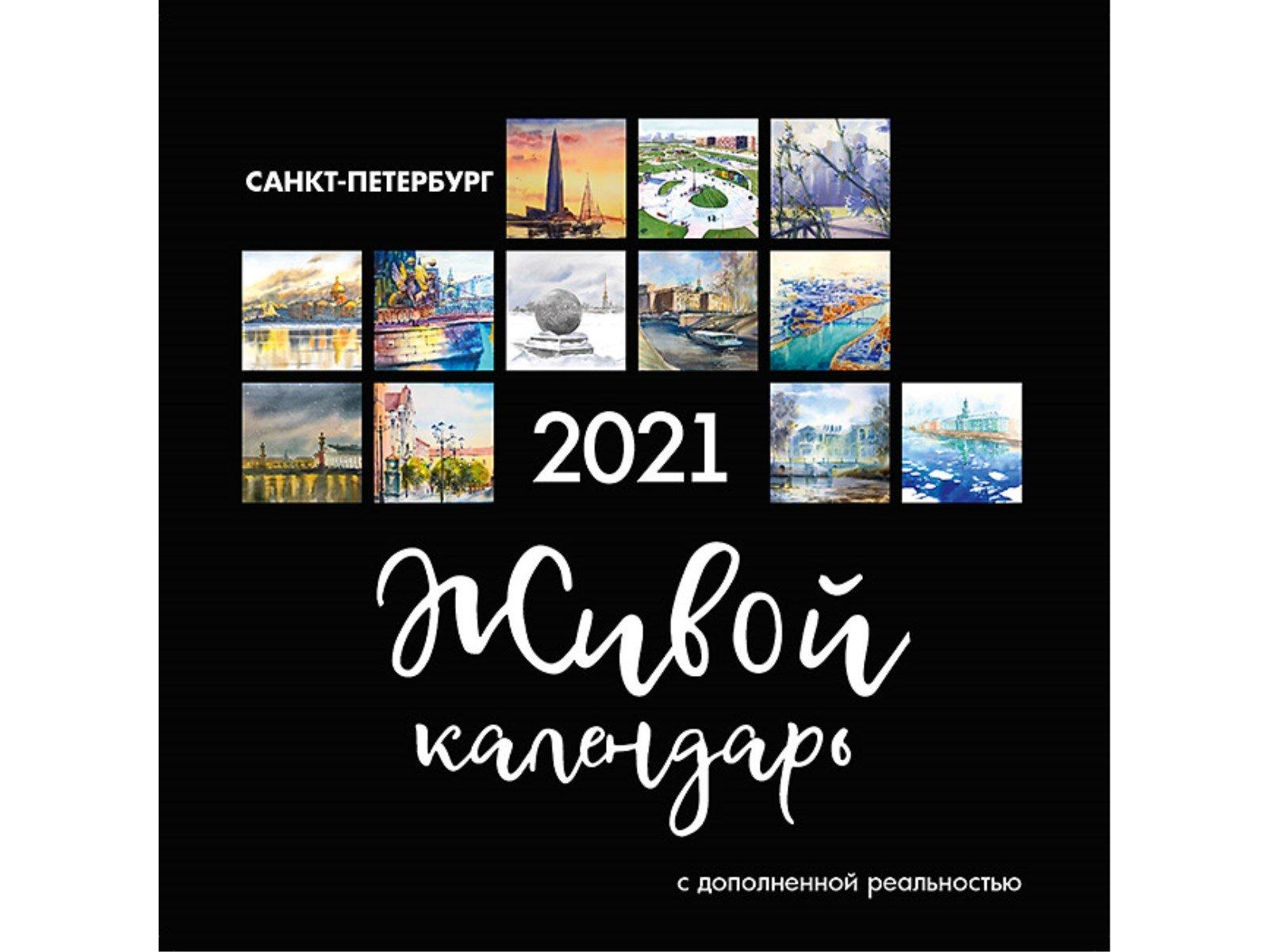 Живой календарь на 2021 год с дополненной реальностью «Петербург»