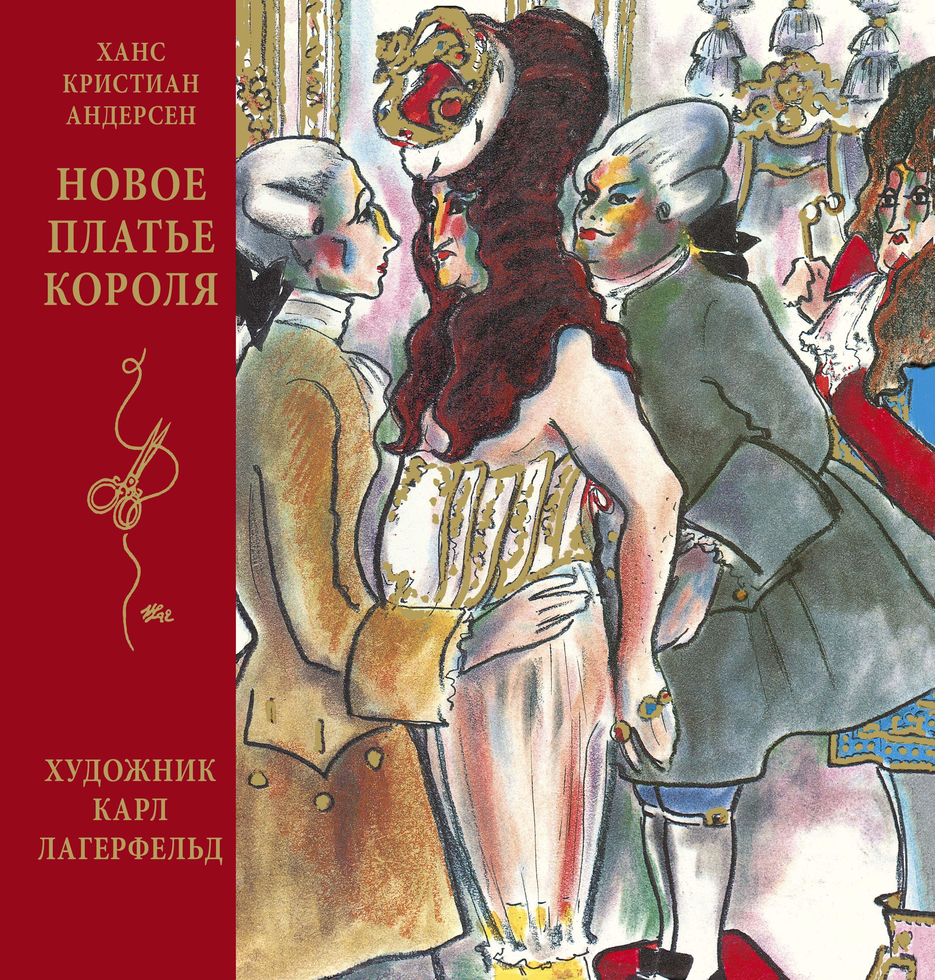 новое платье короля купить книгу