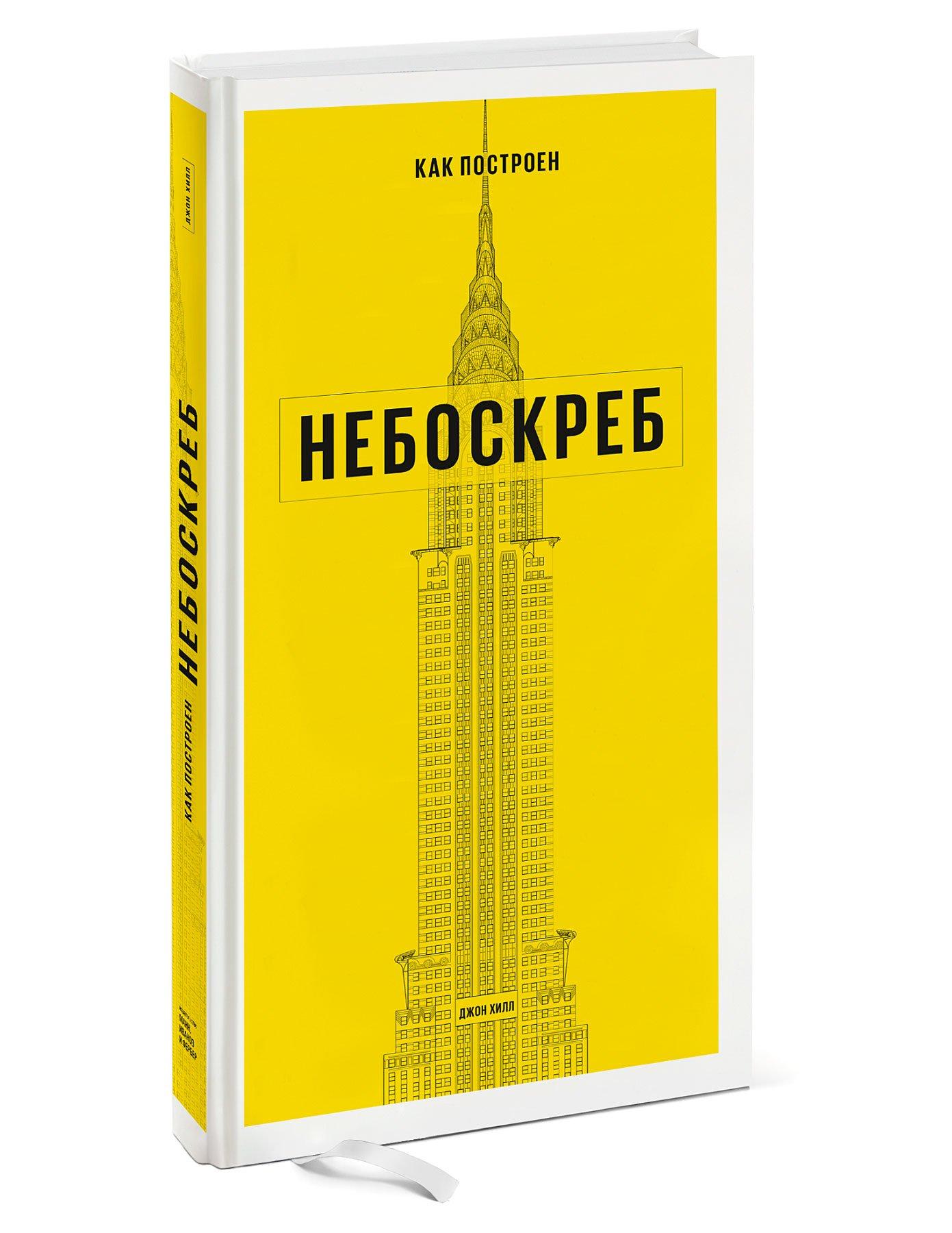 Как построен небоскреб ( Джон Хилл  )