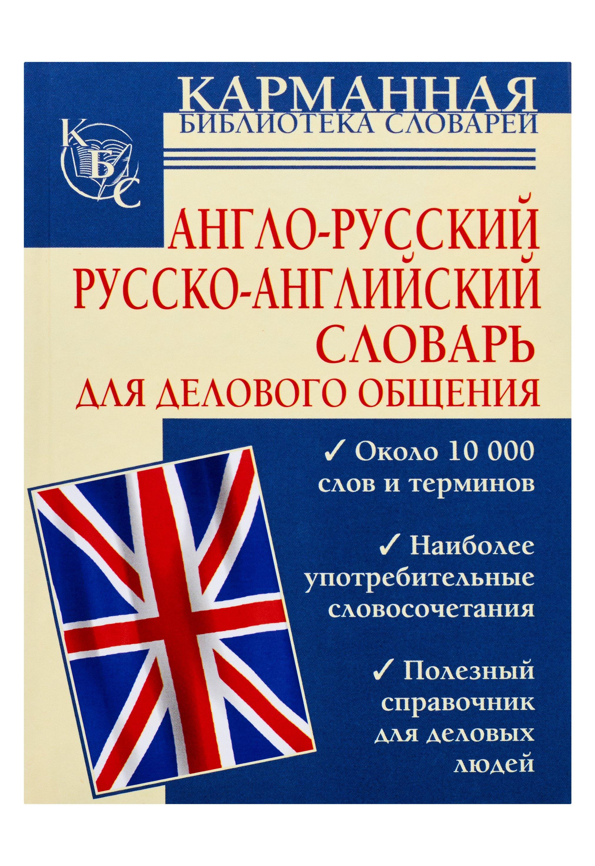 Долганов И.Г. Англо-русский. Русско-английский словарь для делового общения