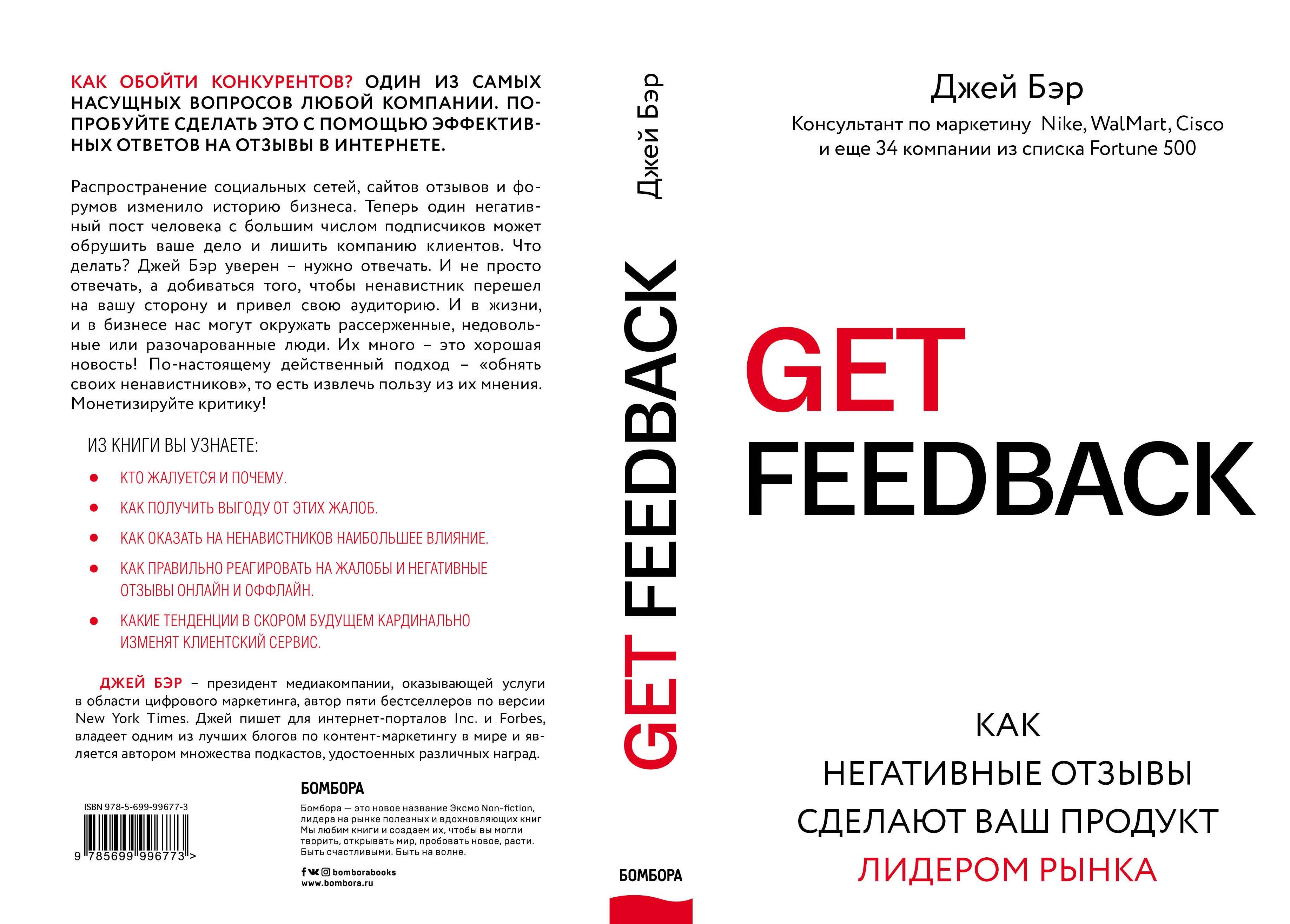GET FEEDBACK. Как негативные отзывы сделают ваш продукт лидером рынка ( Бэр Джей  )
