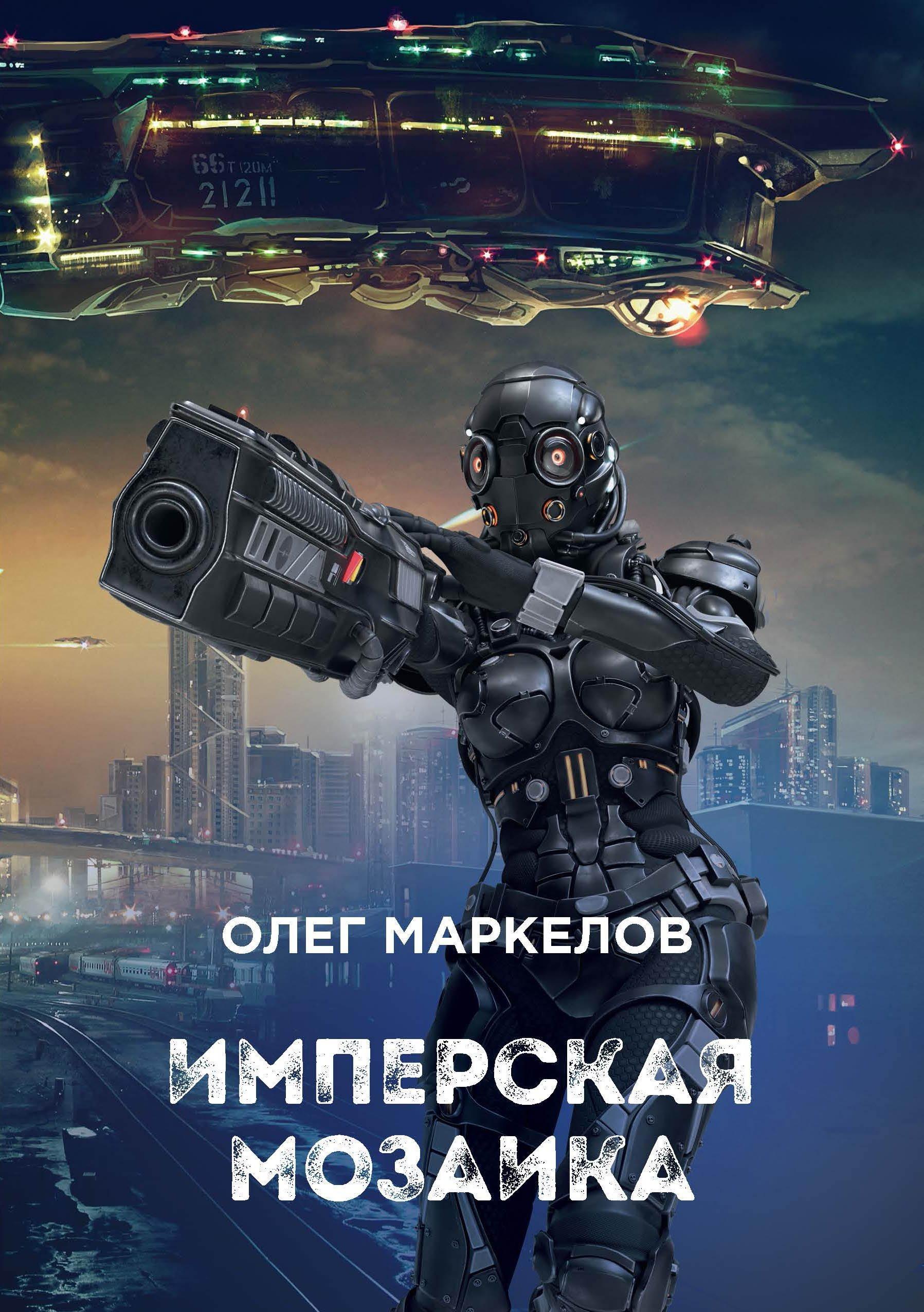 Маркелов О.В. Имперская мозаика