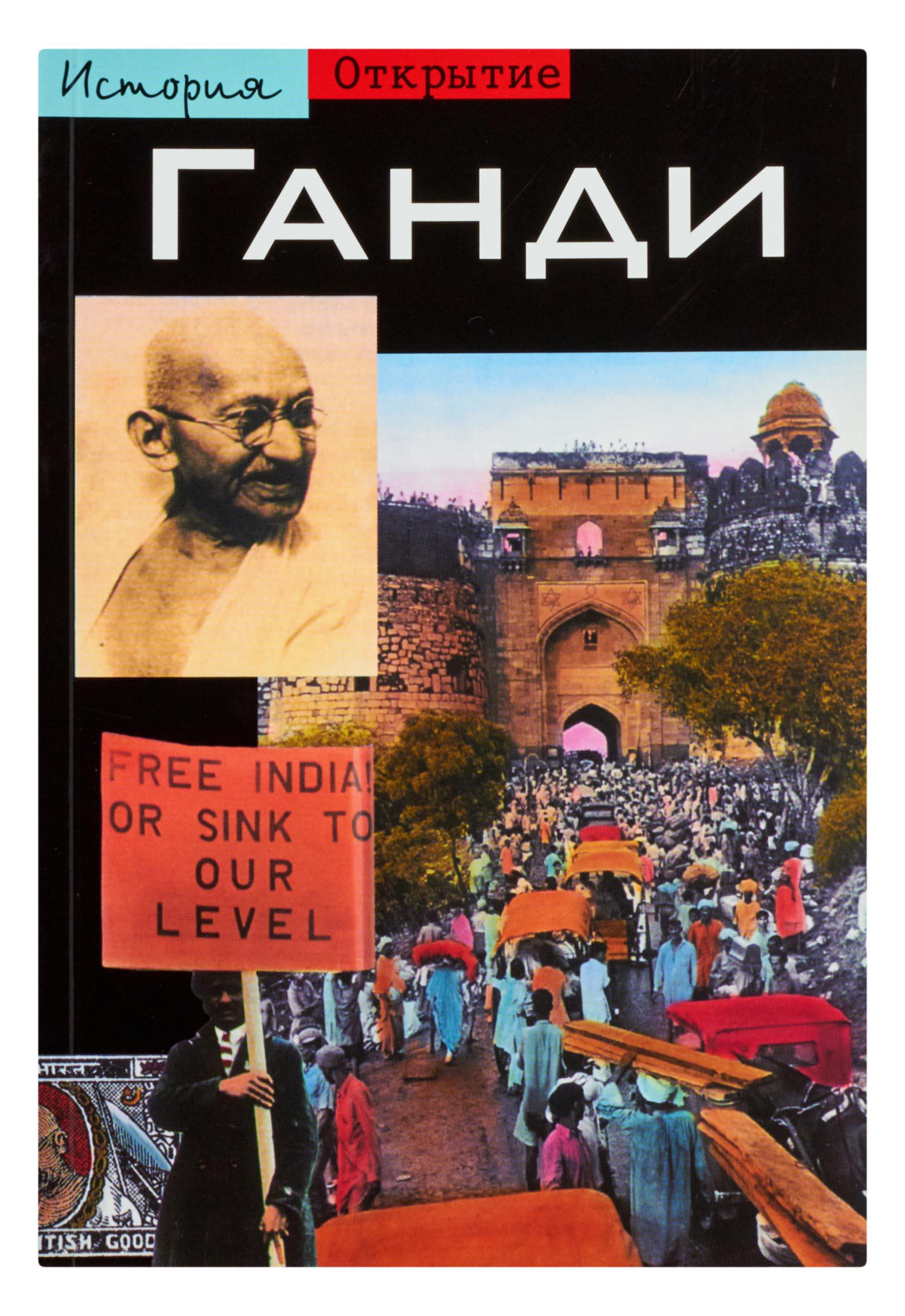Ганди ганди молчал по субботам 2019 11 09t20 00