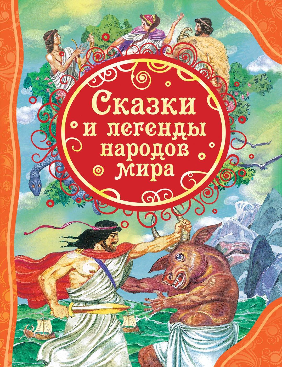 Мельниченко М. Сказки и легенды народов мира (ВЛС)