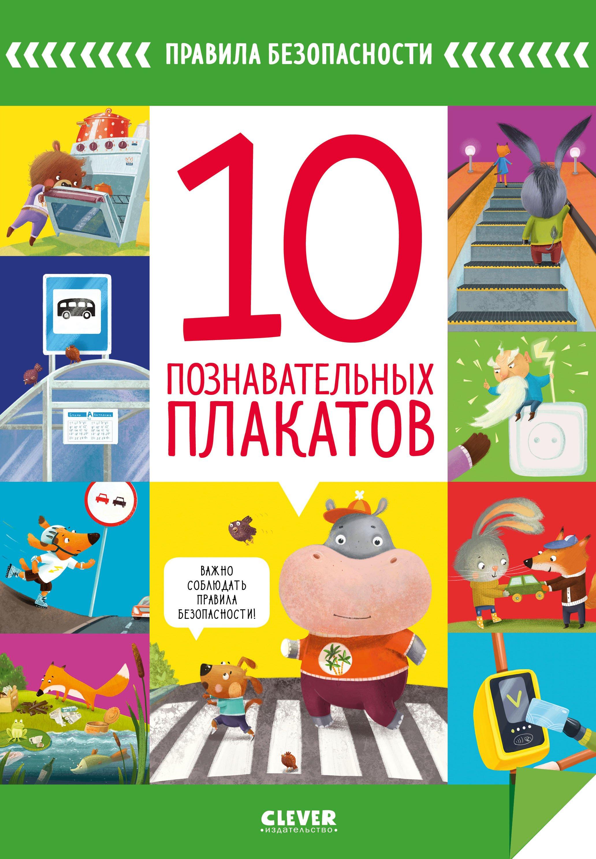 Коллектив авторов Правила безопасности. 10 познавательных плакатов