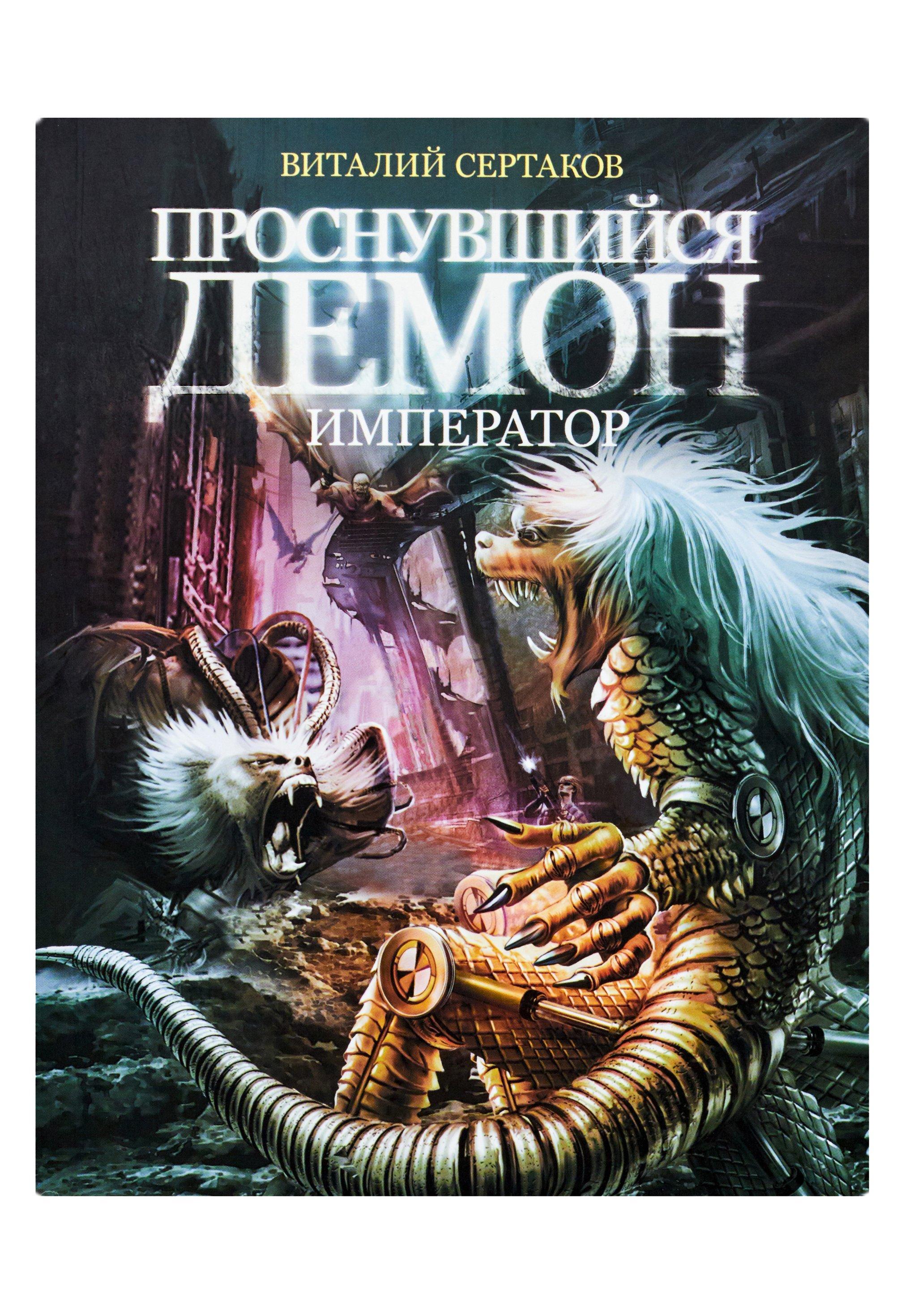 цена на Сертаков Виталий Владимирович Проснувшийся демон. Демон - император