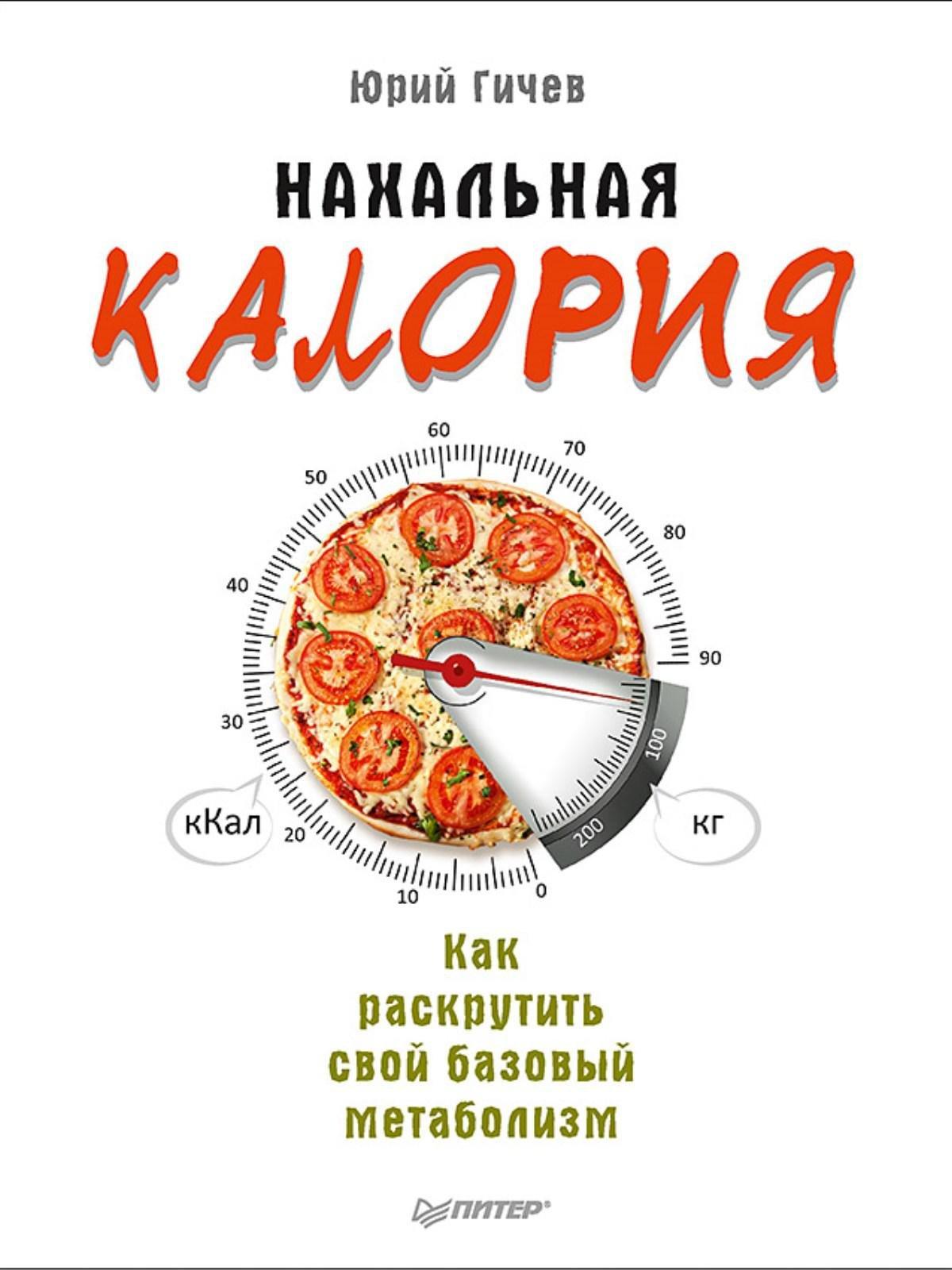 Гичев Юрий Юрьевич Нахальная калория. Как раскрутить свой базовый метаболизм