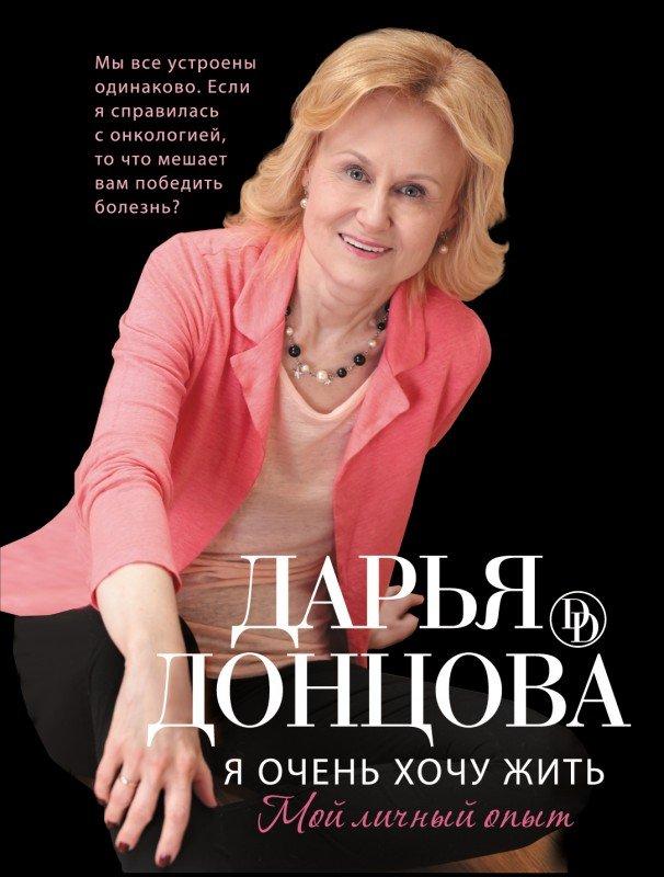 Донцова Дарья Аркадьевна Я очень хочу жить. Мой личный опыт цена и фото