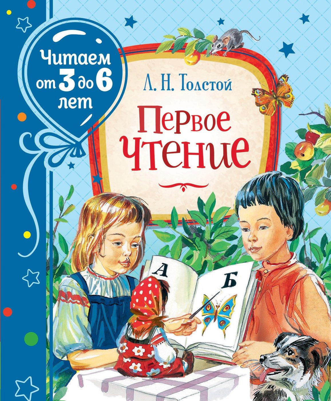 Толстой Лев Николаевич Первое чтение