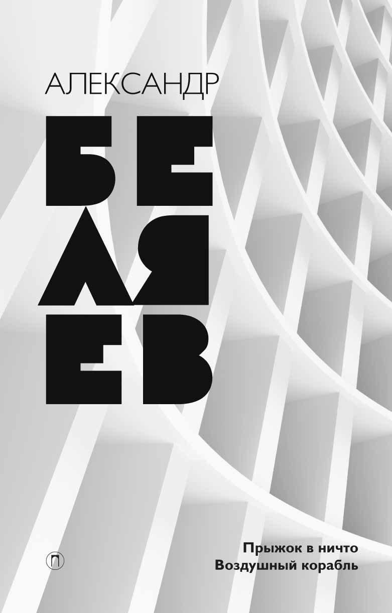 Фото - Беляев Александр Романович Собрание сочинений. В 8 т. Т. 5: Прыжок в ничто; Воздушный корабль. Беляев А.Р. александр беляев властелин мира воздушный корабль