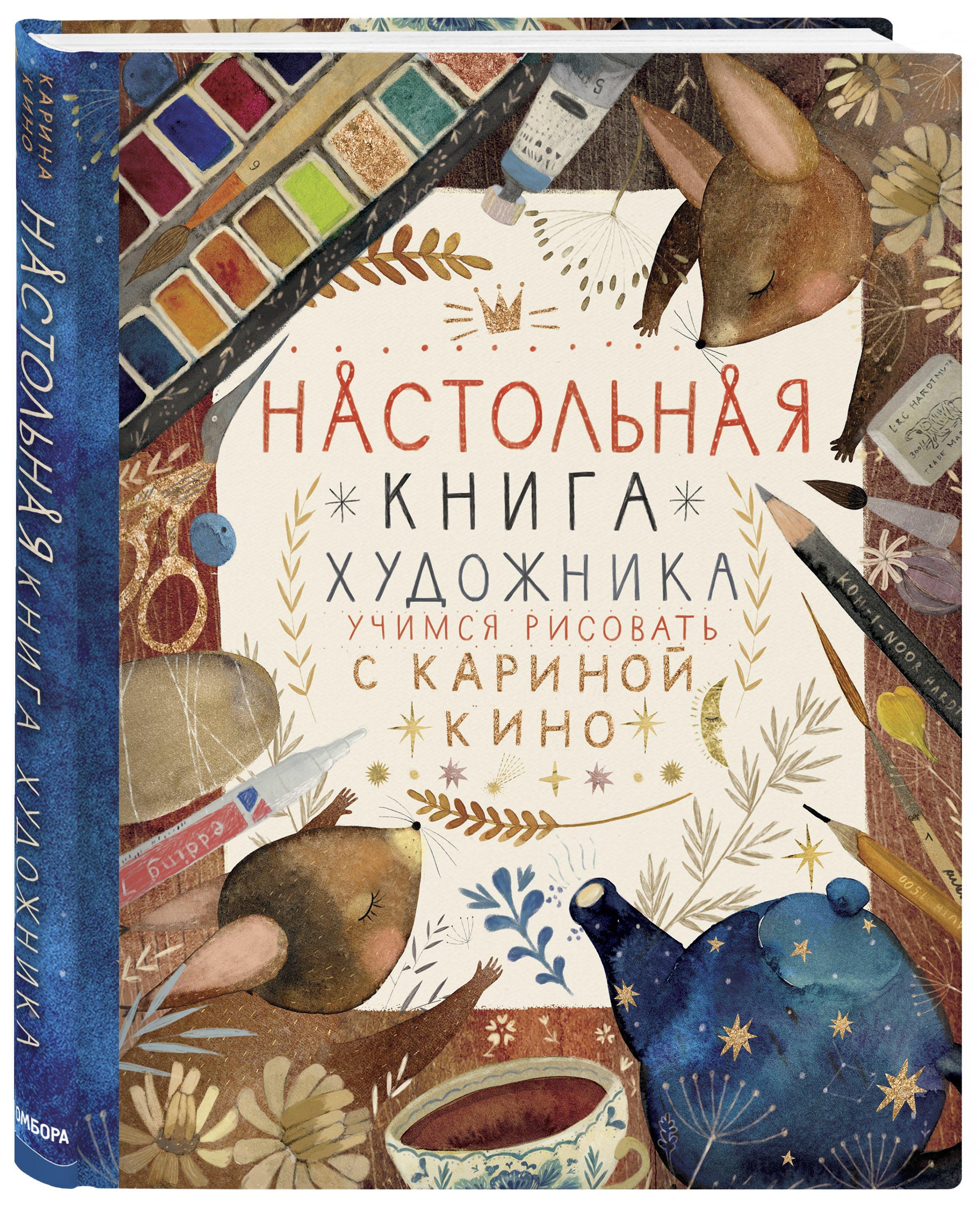 Настольная книга художника (с автографом) ( Кино Карина  )