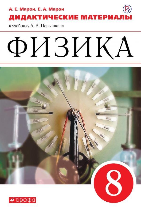 Марон А.Е., Марон Е.А. Физика. 8 класс. Дидактические материалы.