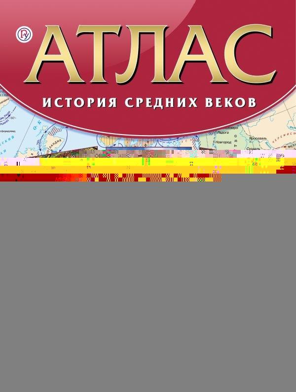 История Средних веков. 6 класс. Атлас арабская поэзия средних веков