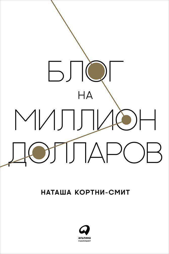Кортни-Смит Наташа Блог на миллион долларов (обложка)
