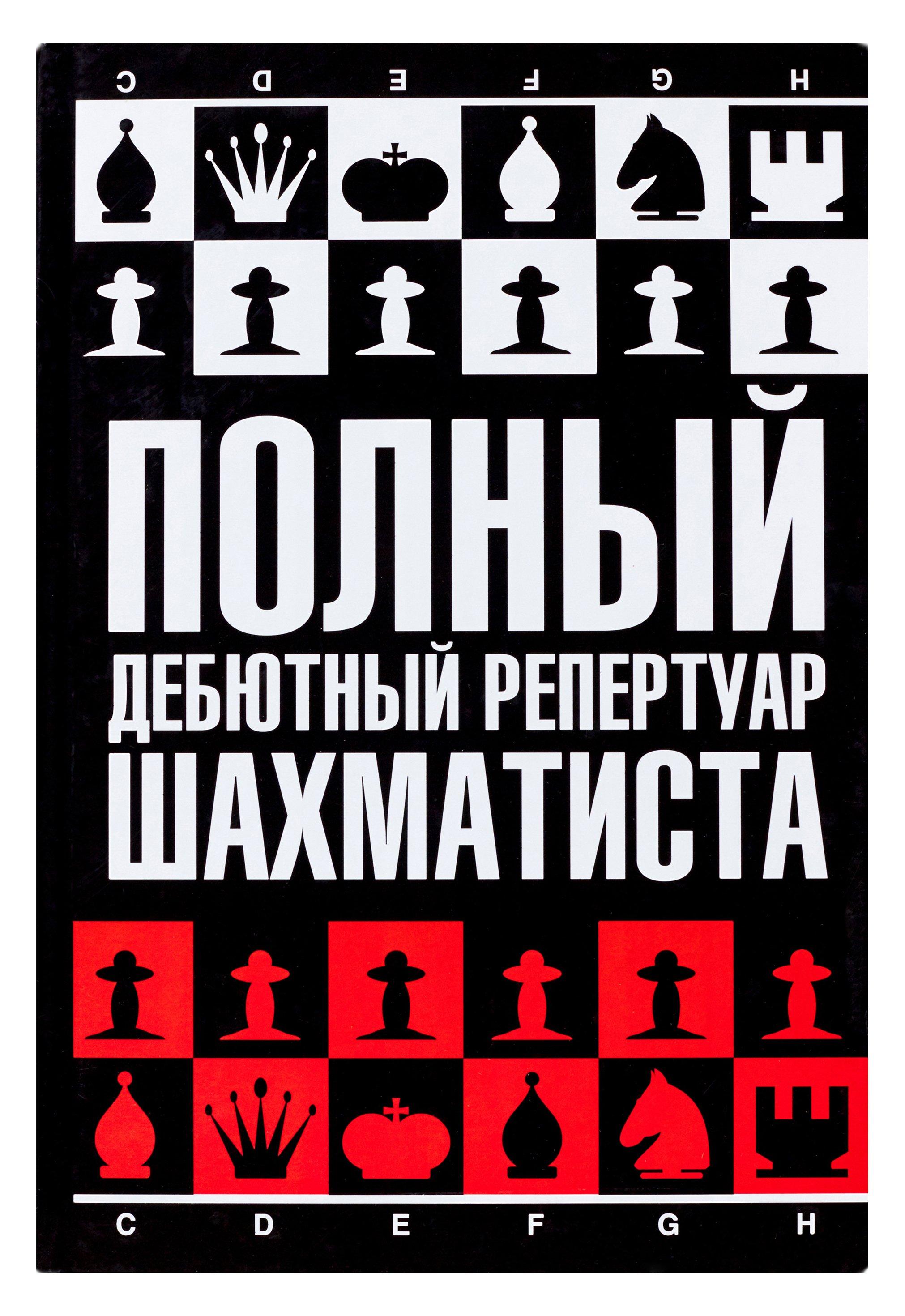 Калиниченко Николай Михайлович Полный дебютный репертуар шахматиста