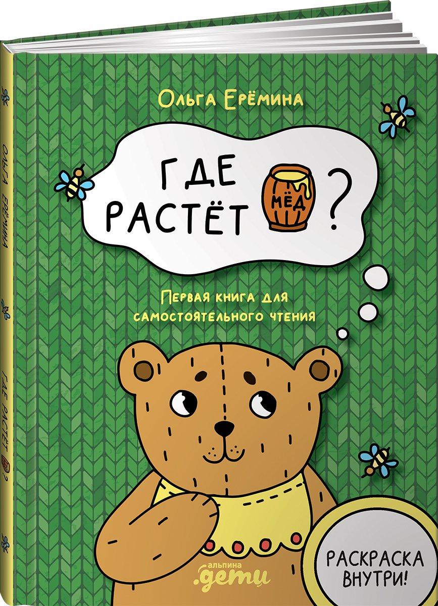 Еремина Ольга Где растет бочонок мёда Первая книга для самостоятельного чтения