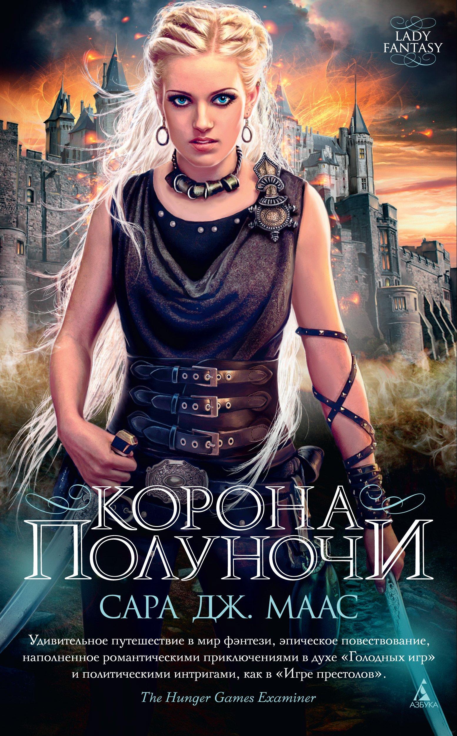 Корона полуночи. Цикл Стеклянный трон. Книга 2 (мягк/обл.)